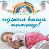 Благотворительный Фонд Радость Детства