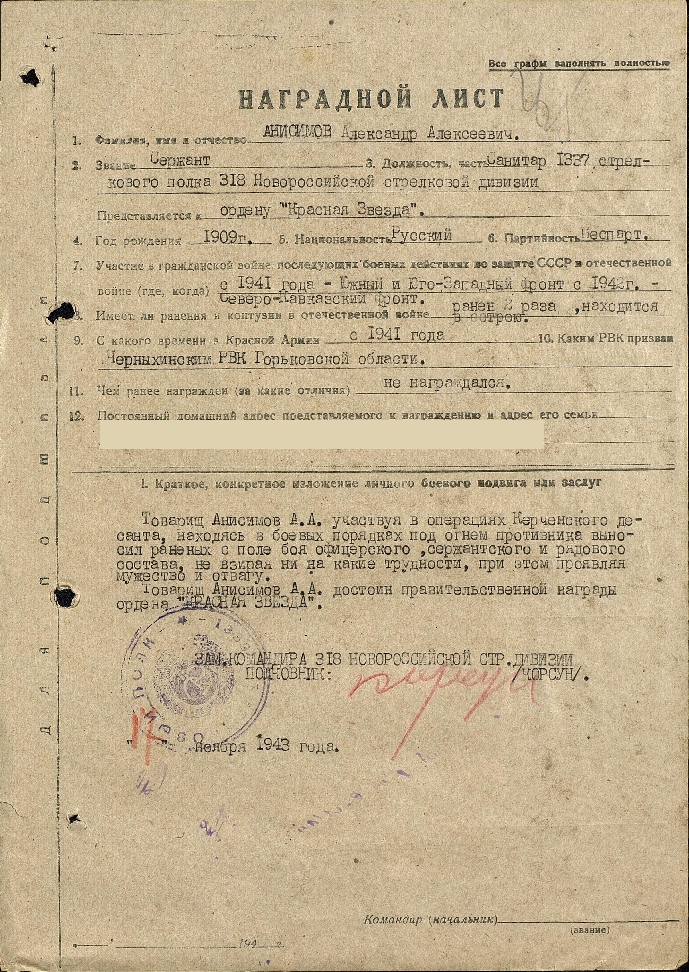 Наградной лист Анисимова Александра Алексеевича орденом Красной Звезды