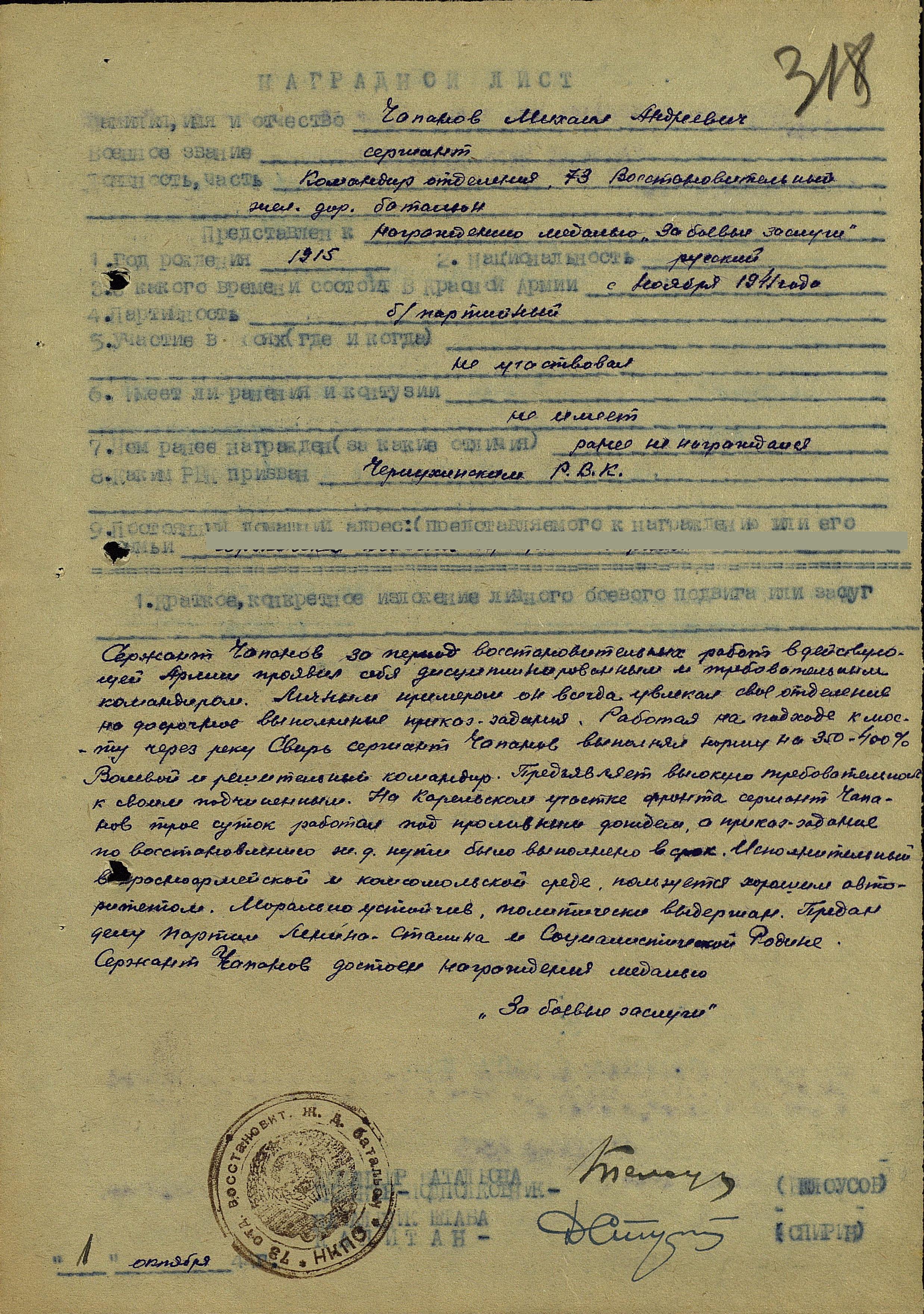 Наградной лист Чапанова Михаила Андреевича к медали за боевые заслуги