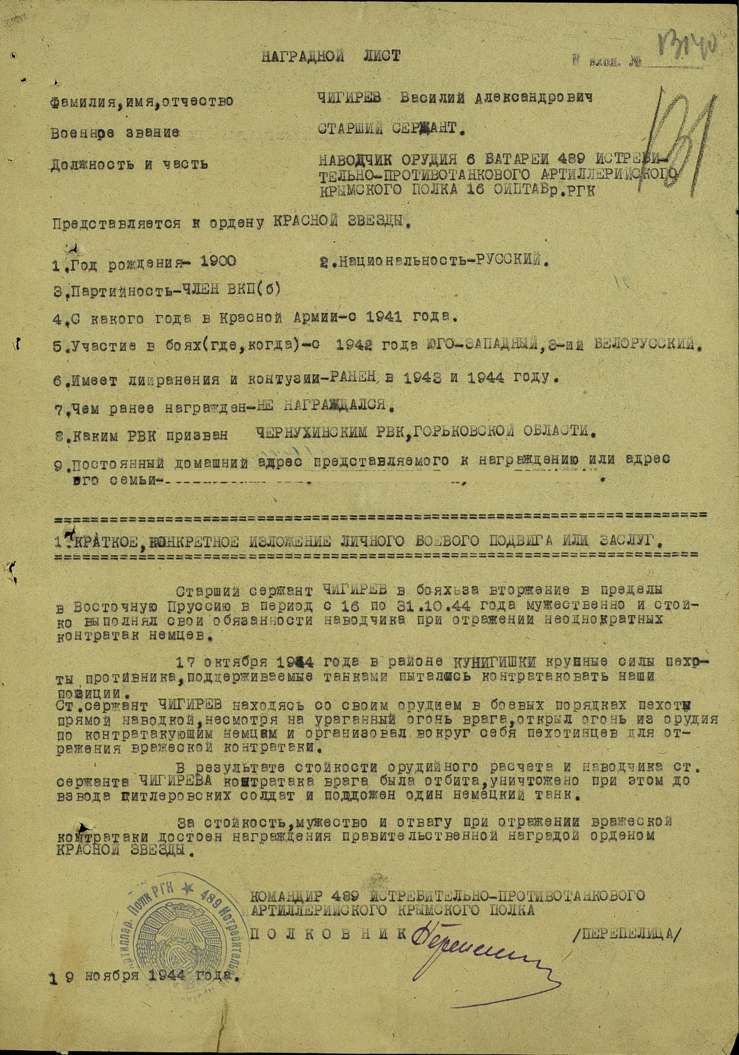 Наградной лист Чигирева Василия Александровича орденом Красной Звезды
