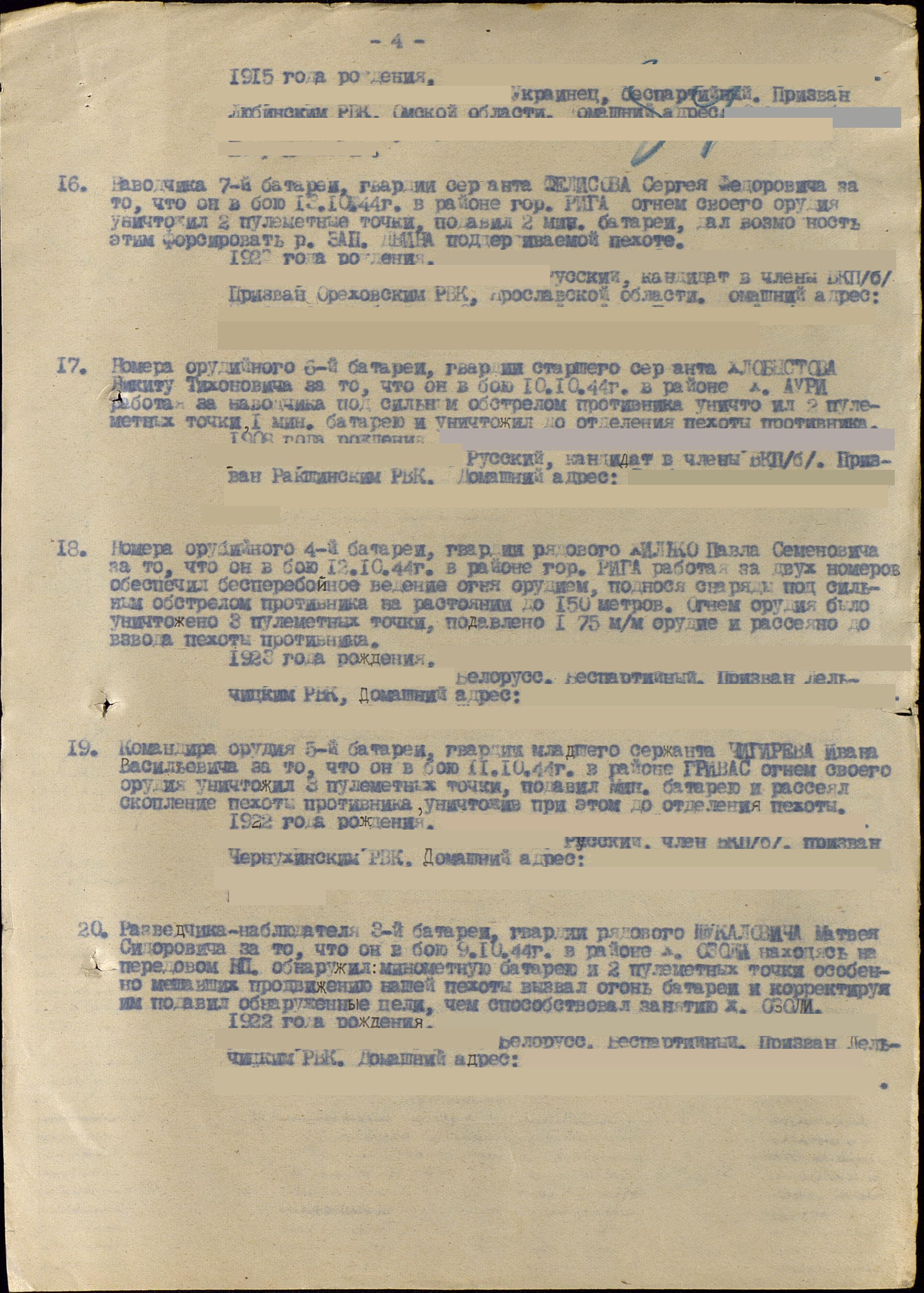 Наградной лист Чигирева Ивана Васильевича о представлении к награждению орденом Отечественной войны II степени
