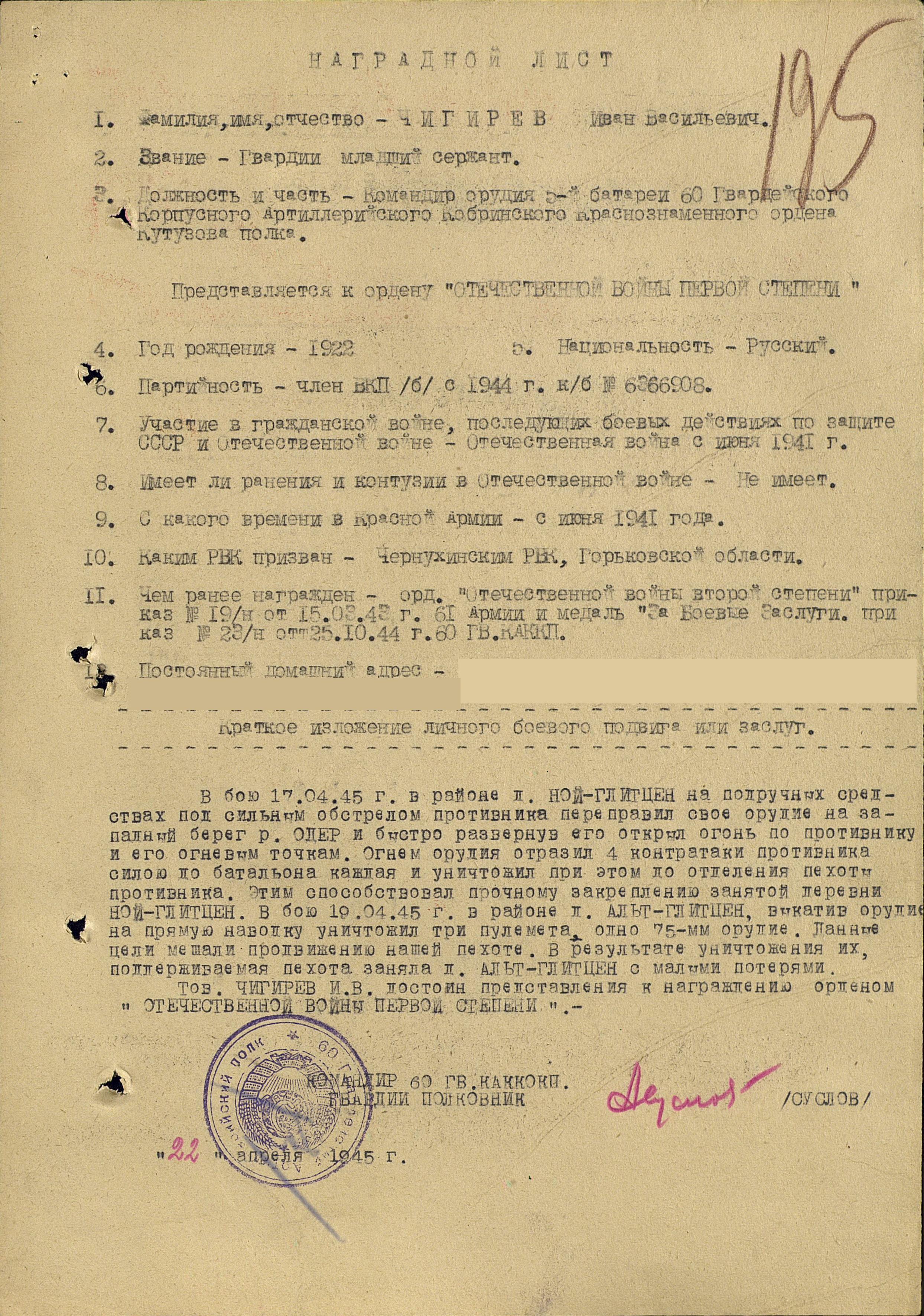 Наградной лист Чигирева Ивана Васильевича о представлении к награждению орденом Отечественной войны I степени
