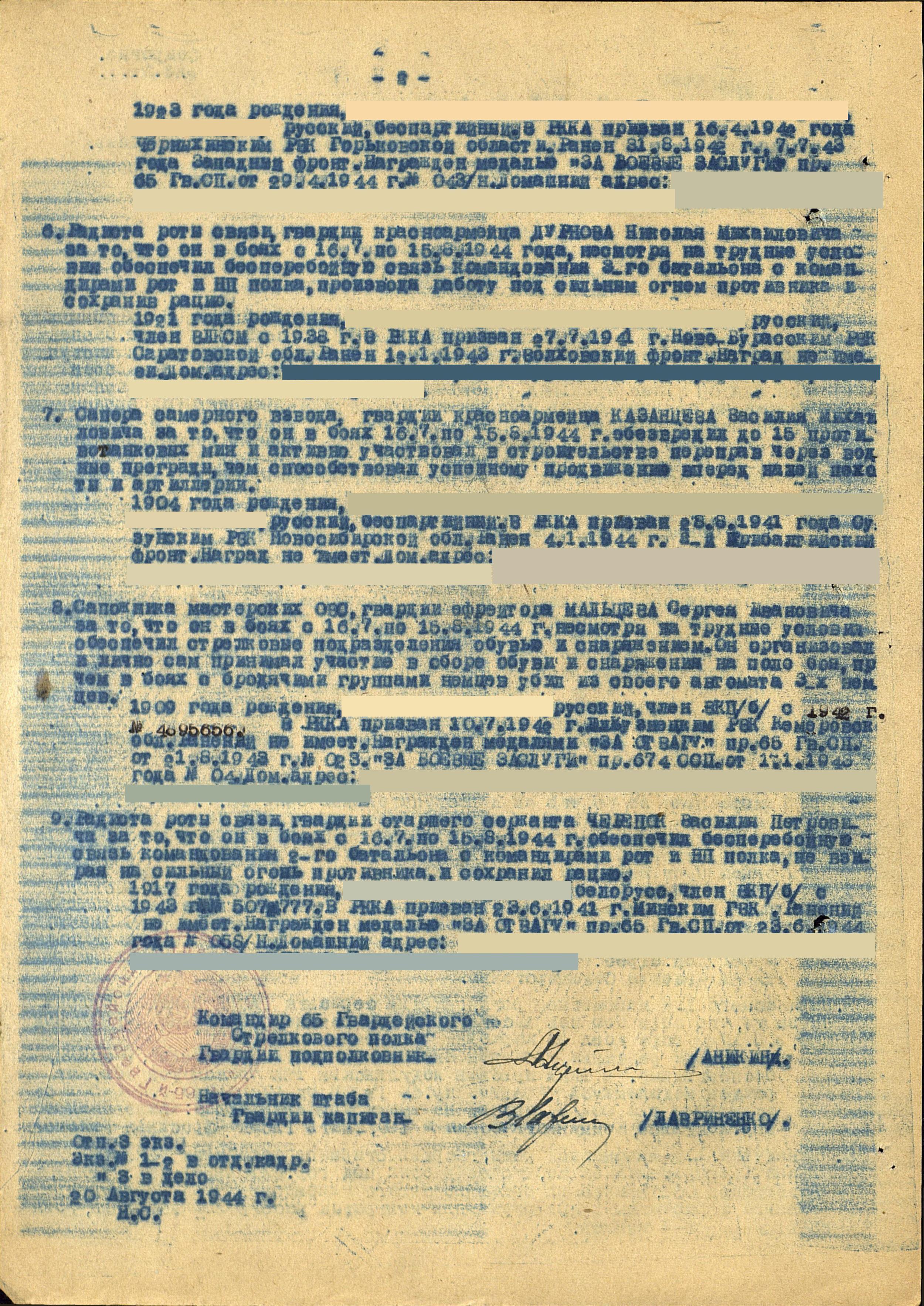Приказ о награждении медалью за отвагу Денисова Ивана Григорьевича
