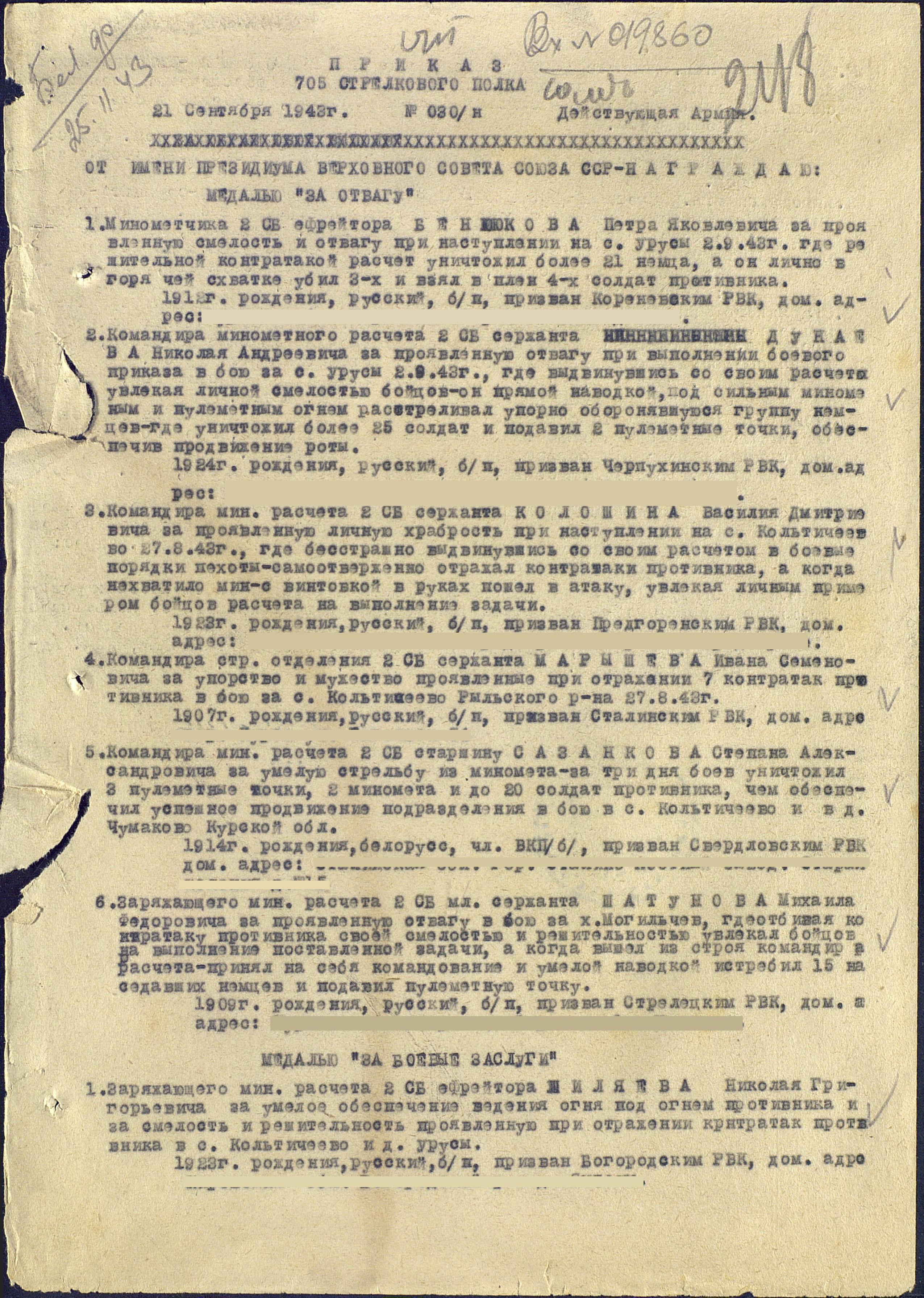 Приказ о награждении Дунаева Николая Андреевича медалью за отвагу
