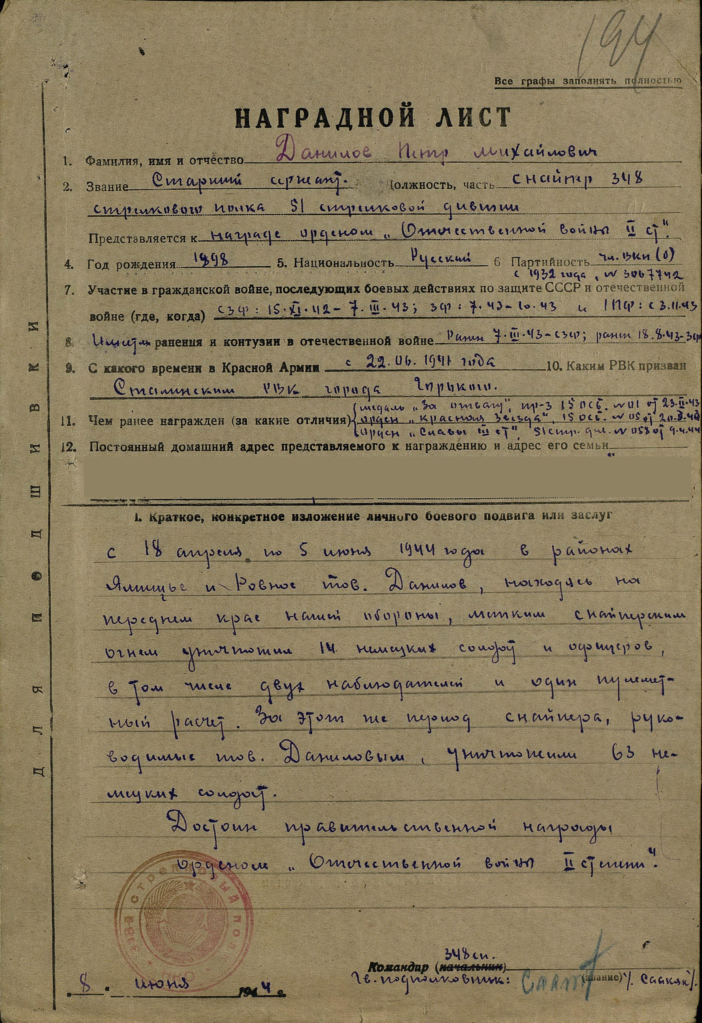 Наградной лист Данилова Петра Михайловича о представлении к награждению орденом Отечественной войны II степени