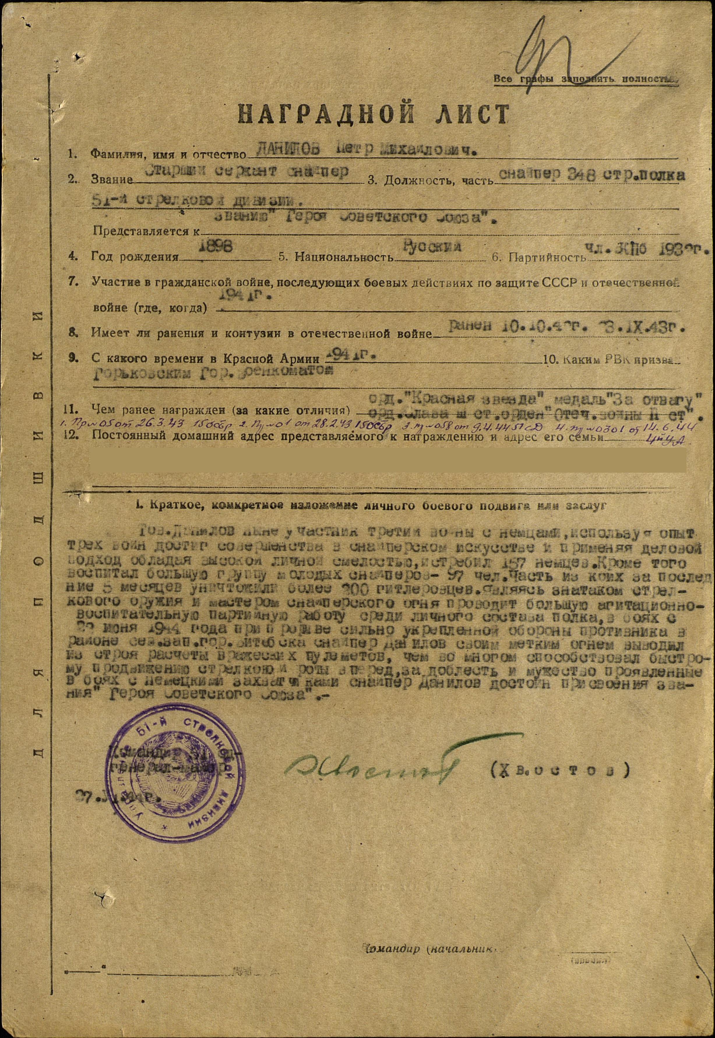 Наградной лист Данилова Петра Михайловича орденом Красного Знамени