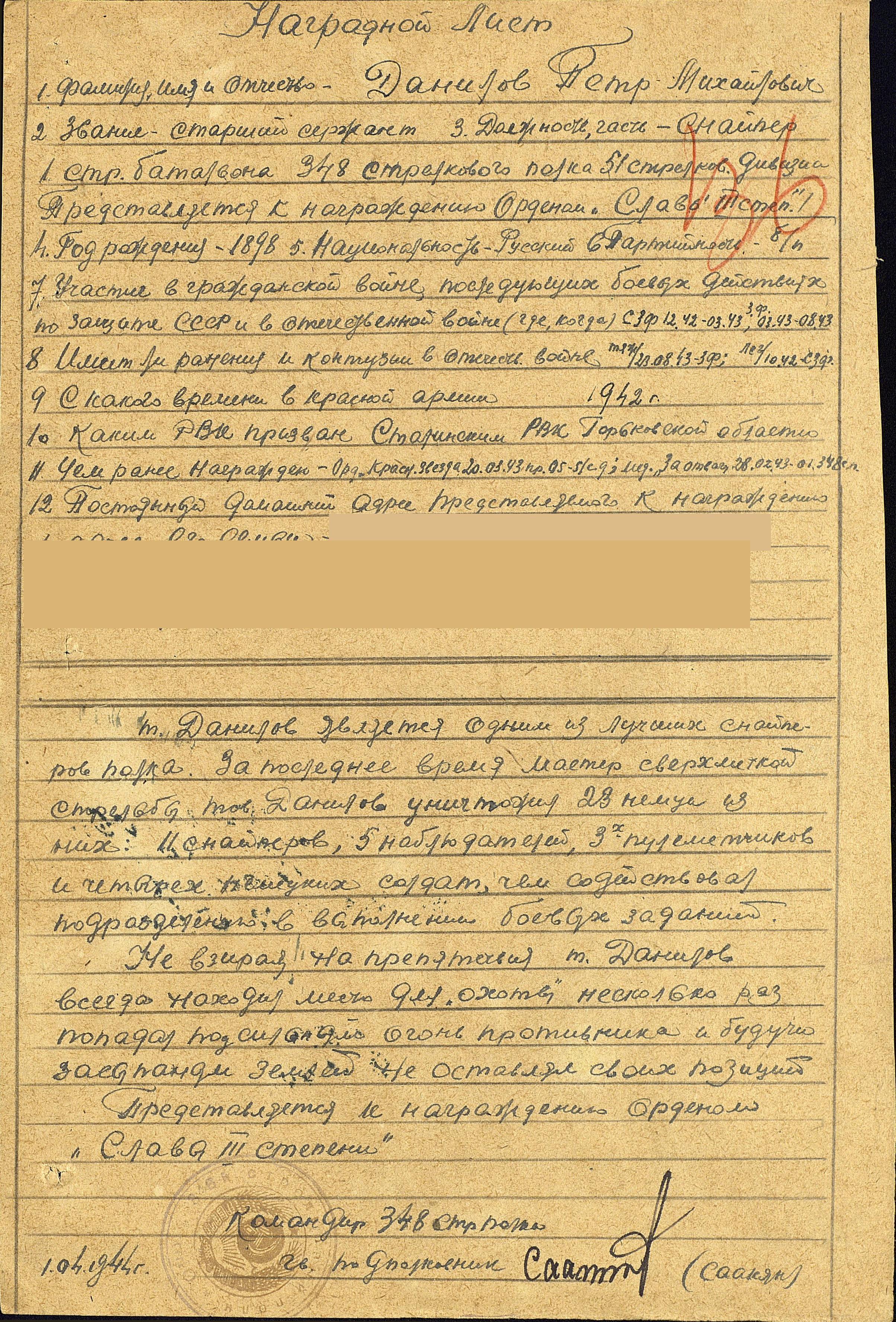 Наградной лист Данилова Петра Михайловича к ордену Славы III степени