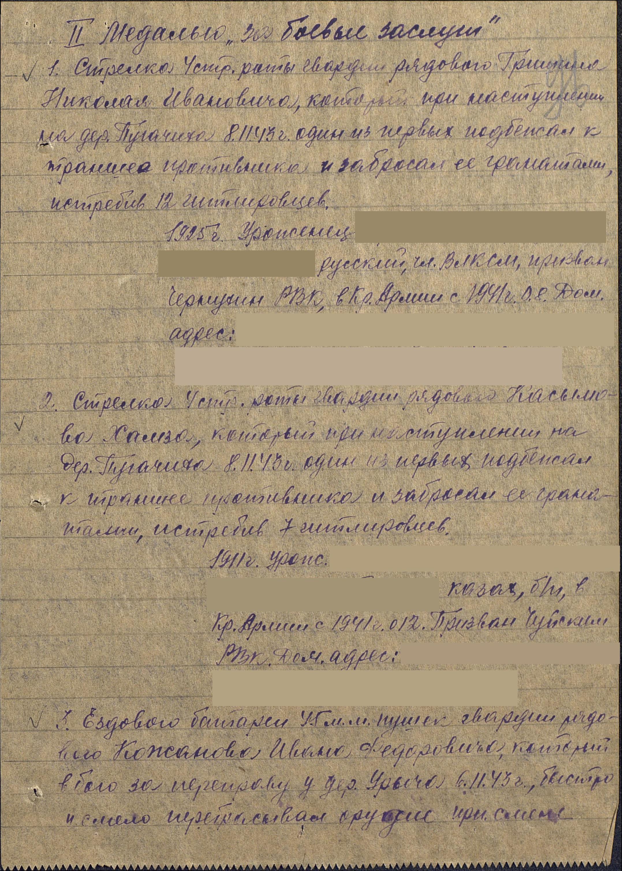 Наградной лист Гришина Николая Ивановича к медали за боевые заслуги