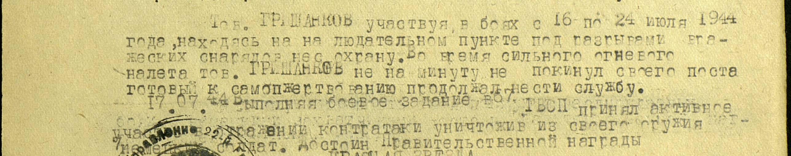 Выписка из приказа о награждении Гришанкова Николая Яковлевича орденом Красной Звезды