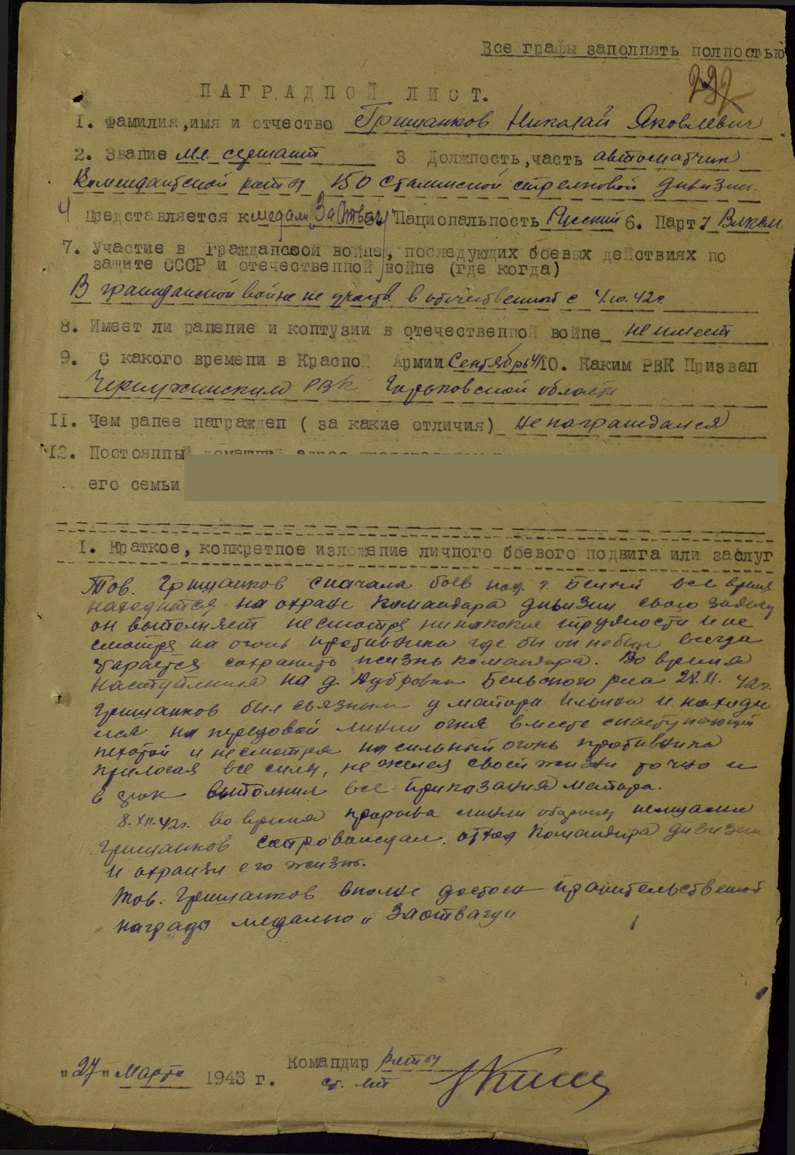 Наградной лист Гришанкова Николая Яковлевича к медали за отвагу