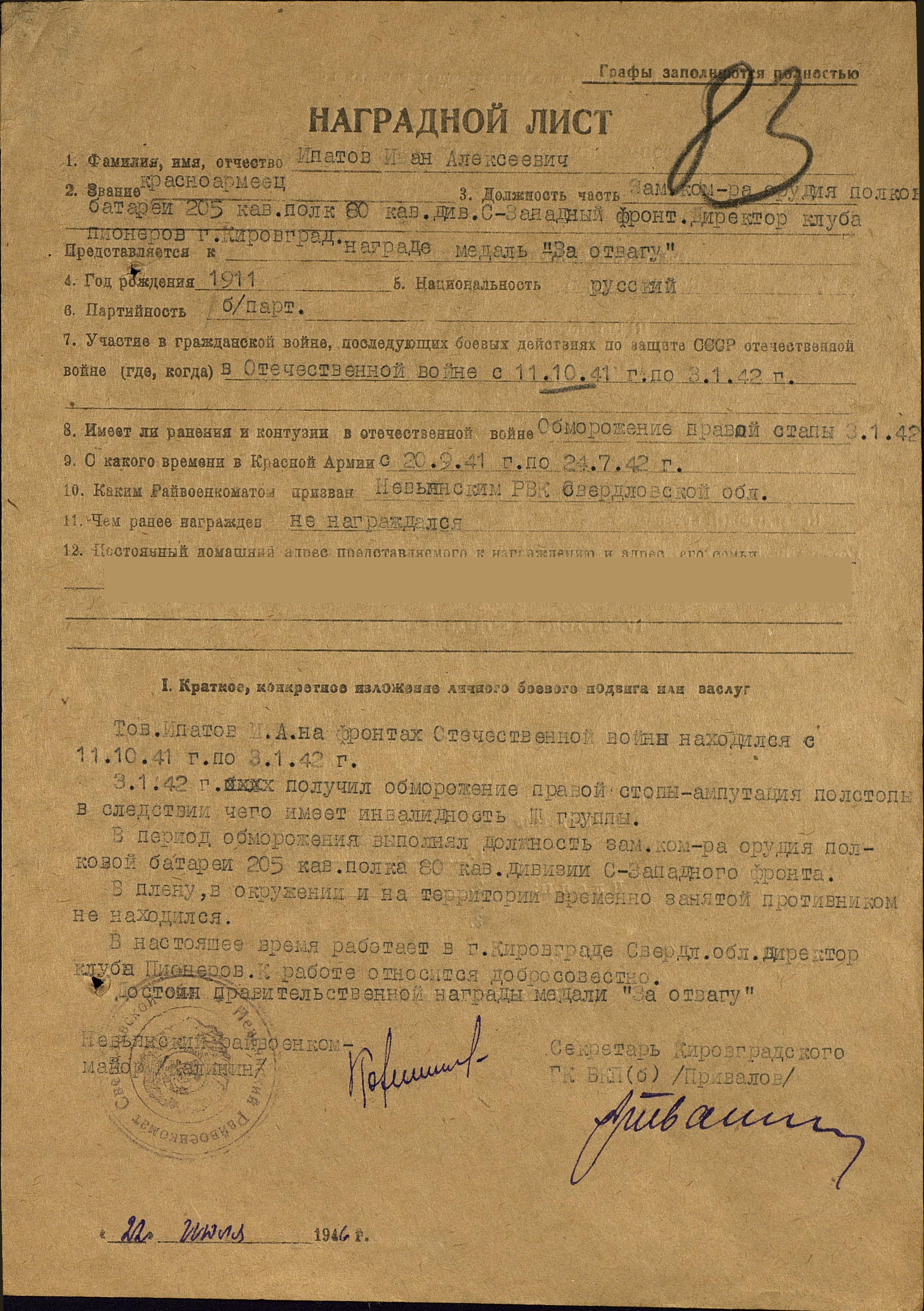 Приказ о награждении старшего сержанта Телегина Алексея Алексеева медалью за Отвагу