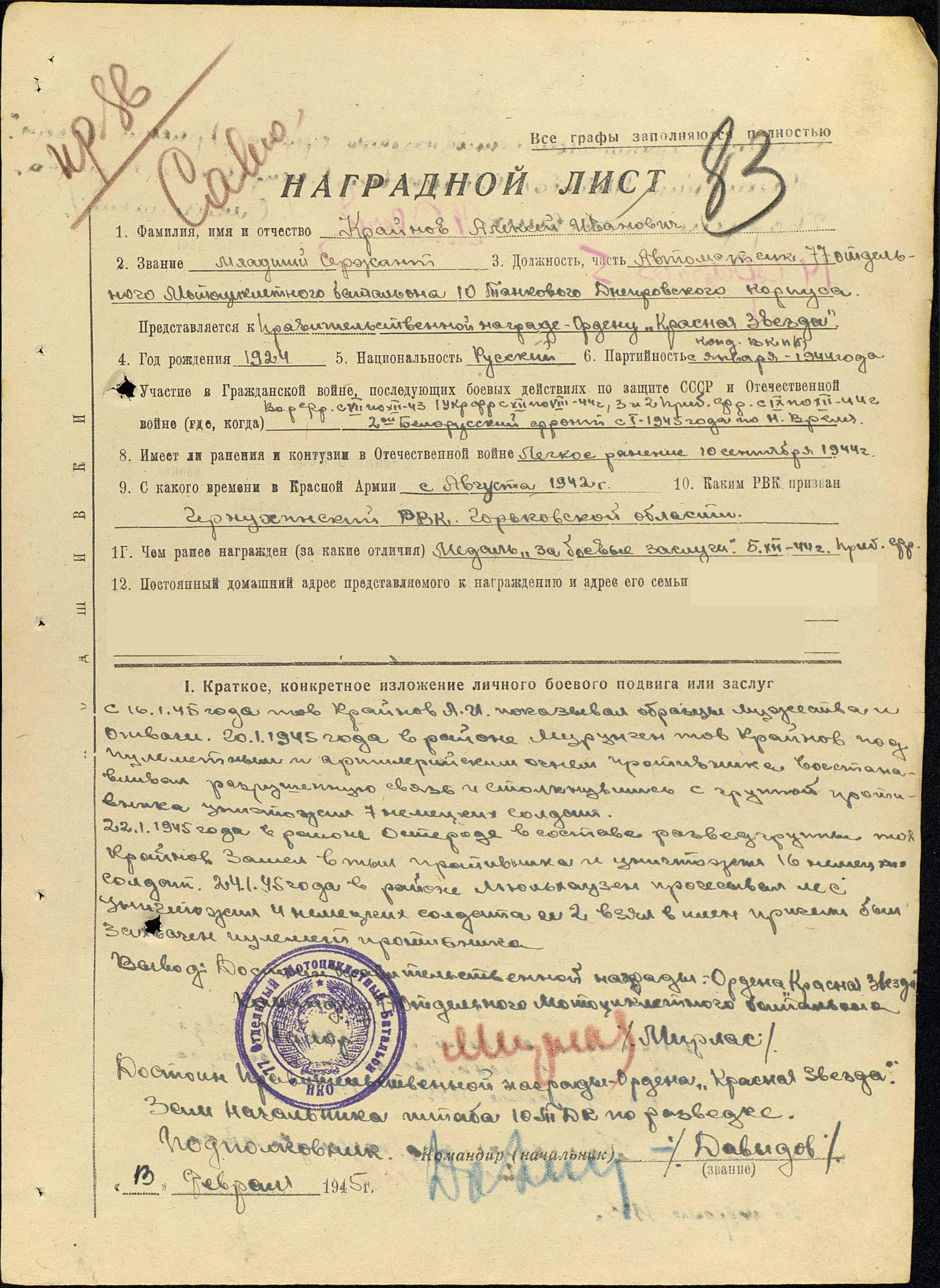 Наградной лист Крайнова Алексея Ивановича орденом Красной Звезды
