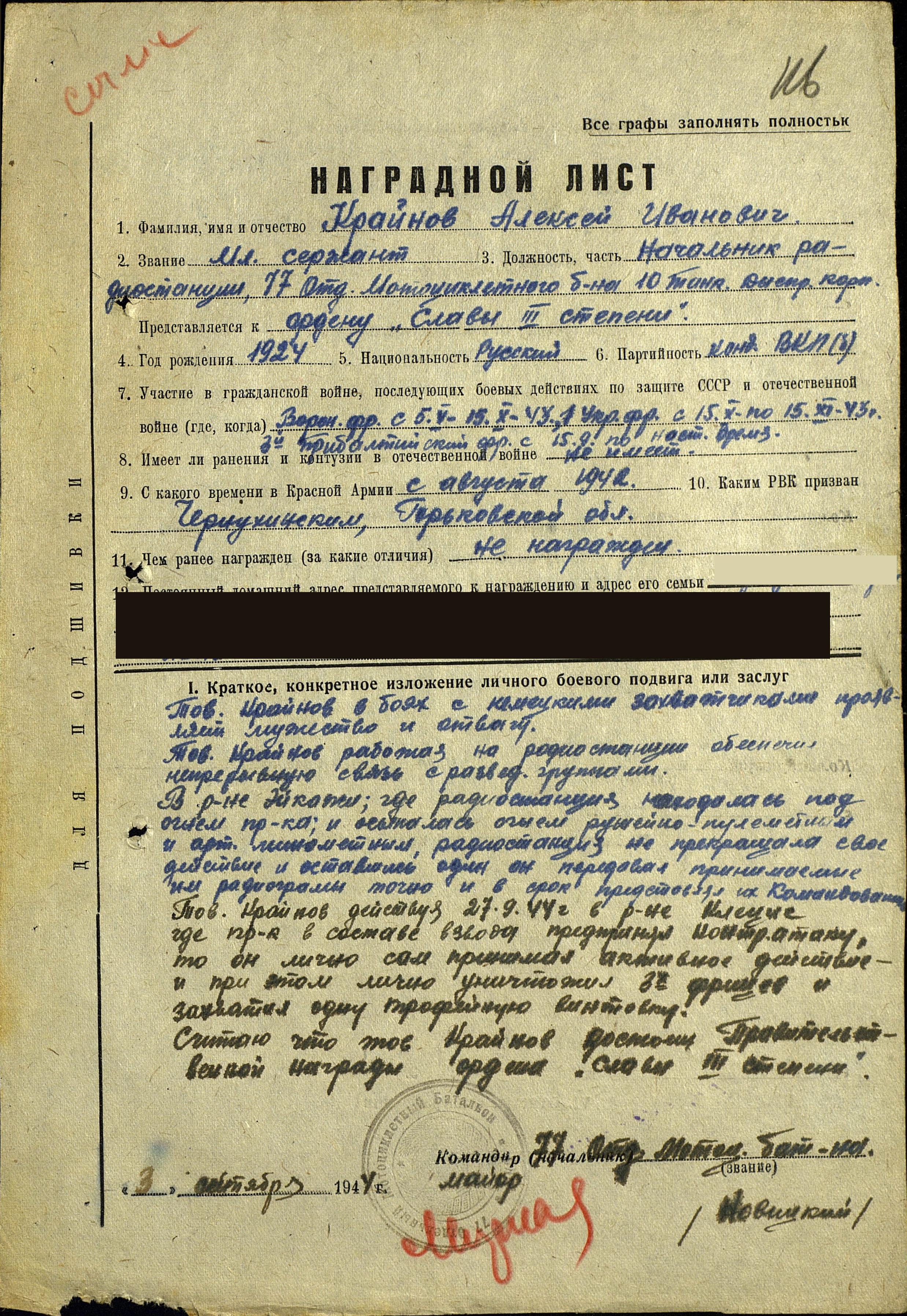 Наградной лист Крайнова Алексея Ивановича к медали за боевые заслуги