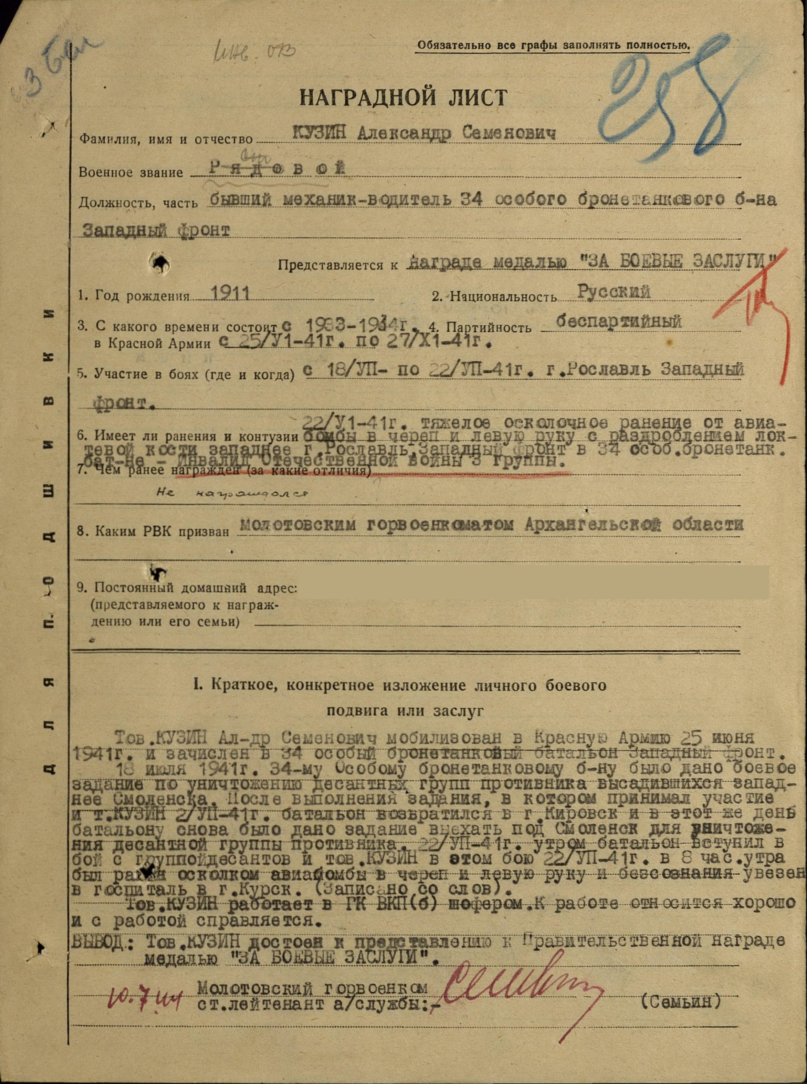 Наградной лист Кузина Александра Семеновича на медаль за боевые заслуги