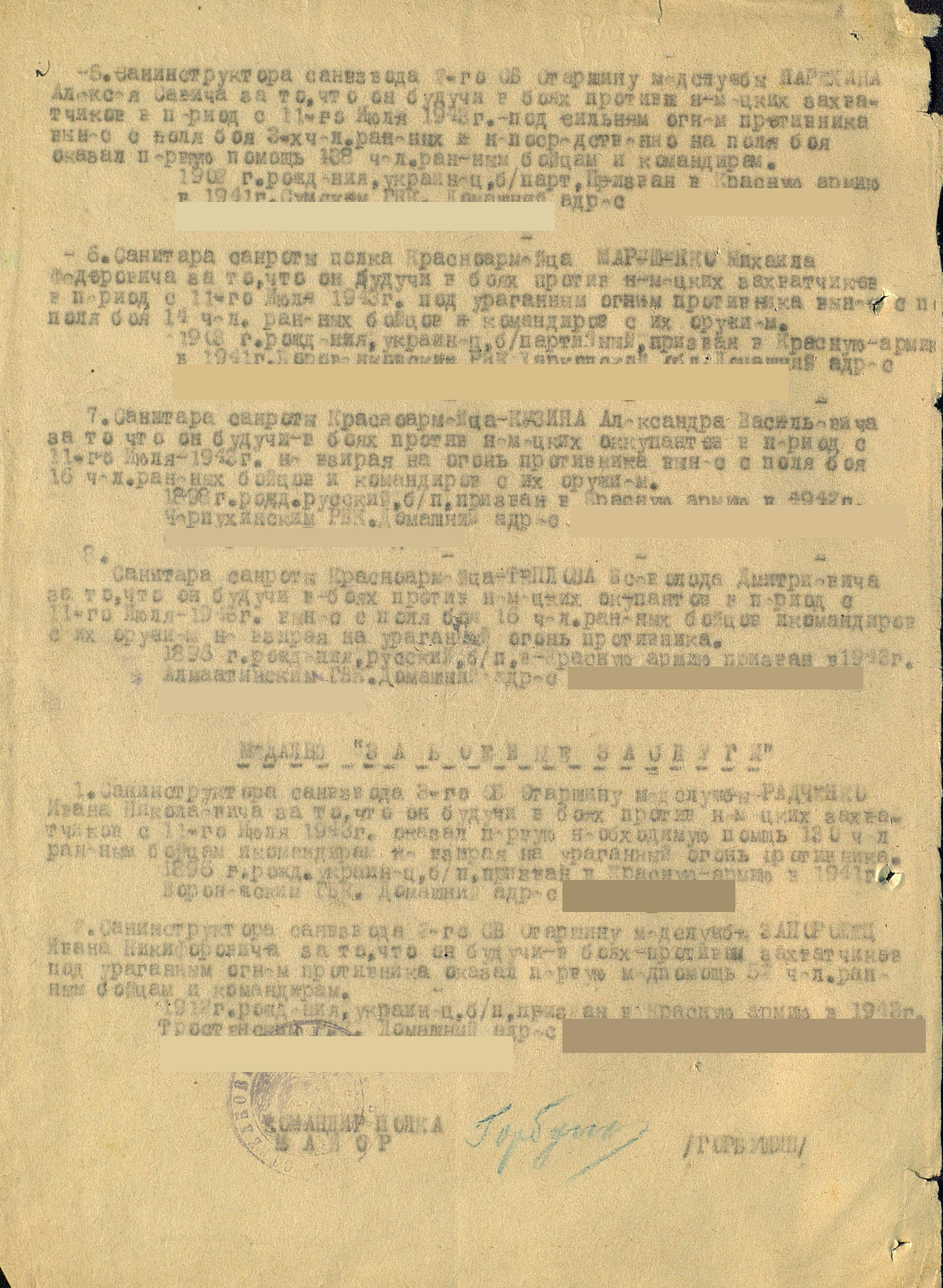 Приказ о награждении Чигирева Ивана Васильевича медалью за отвагу