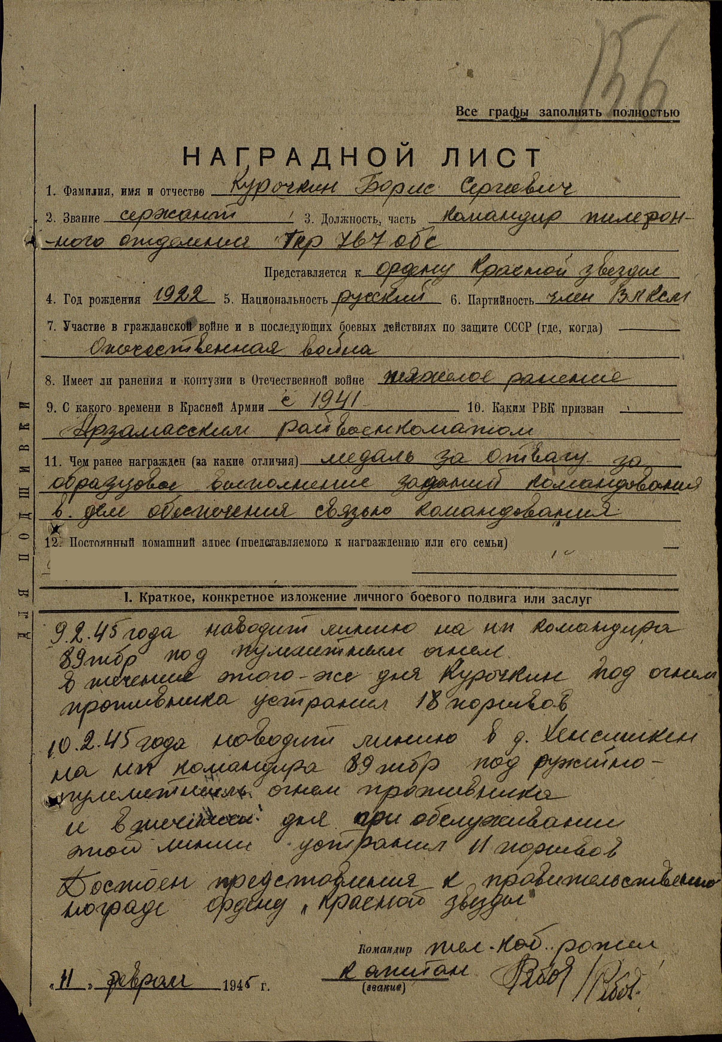 Наградной лист Курочкина Бориса Сергеевича к ордену Красной Звезды