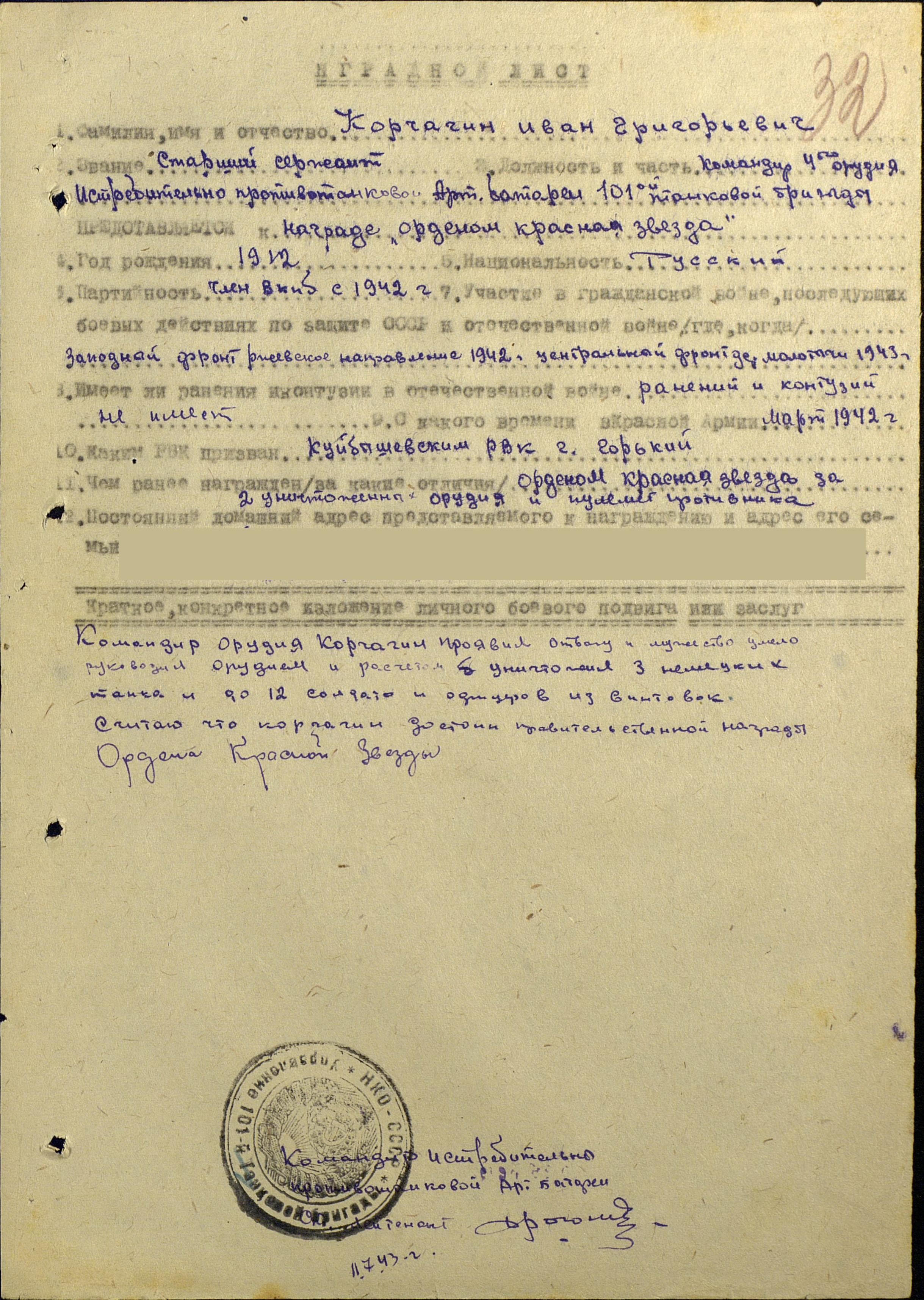 Наградной лист Корчагина Ивана Григорьевича орденом Красной Звезды