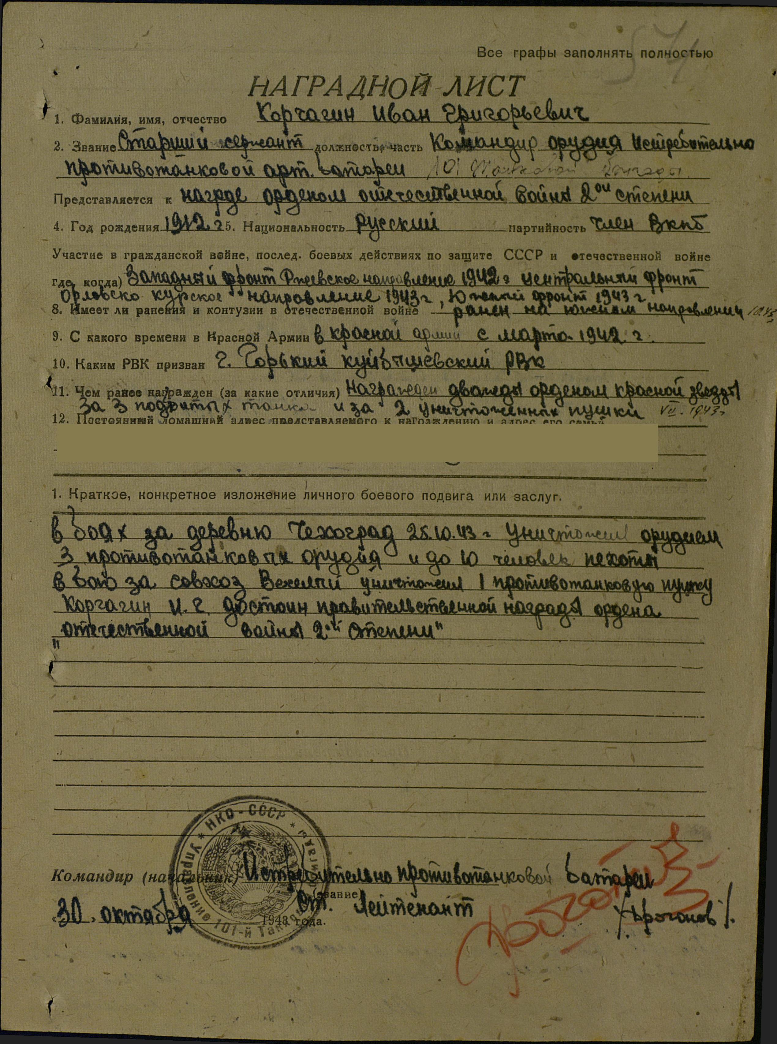 Наградной лист Корчагина Ивана Григорьевича о представлении к награждению орденом Отечественной войны II степени