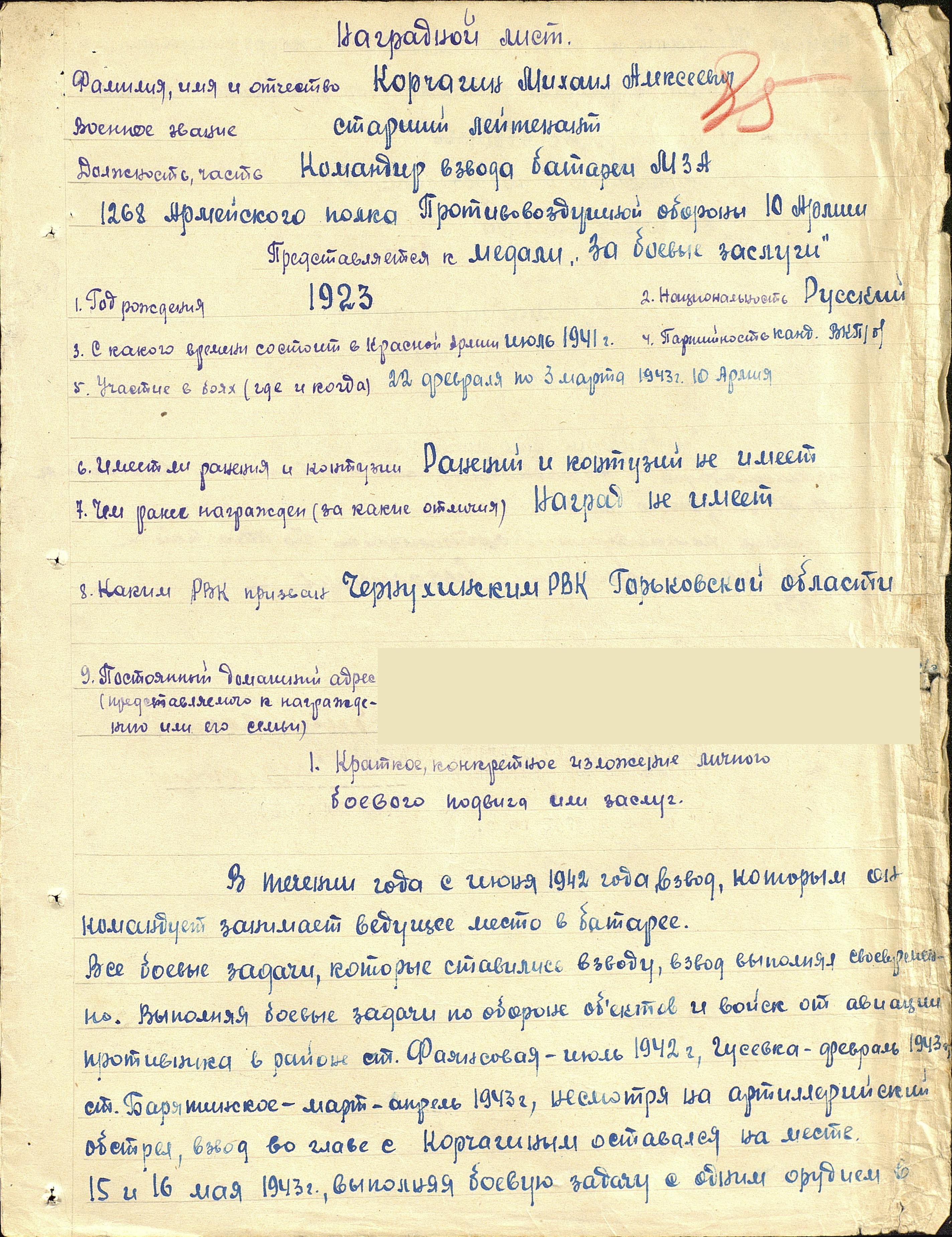 Наградной лист Корчагина Михаила Алексеевича к медали за боевые заслуги