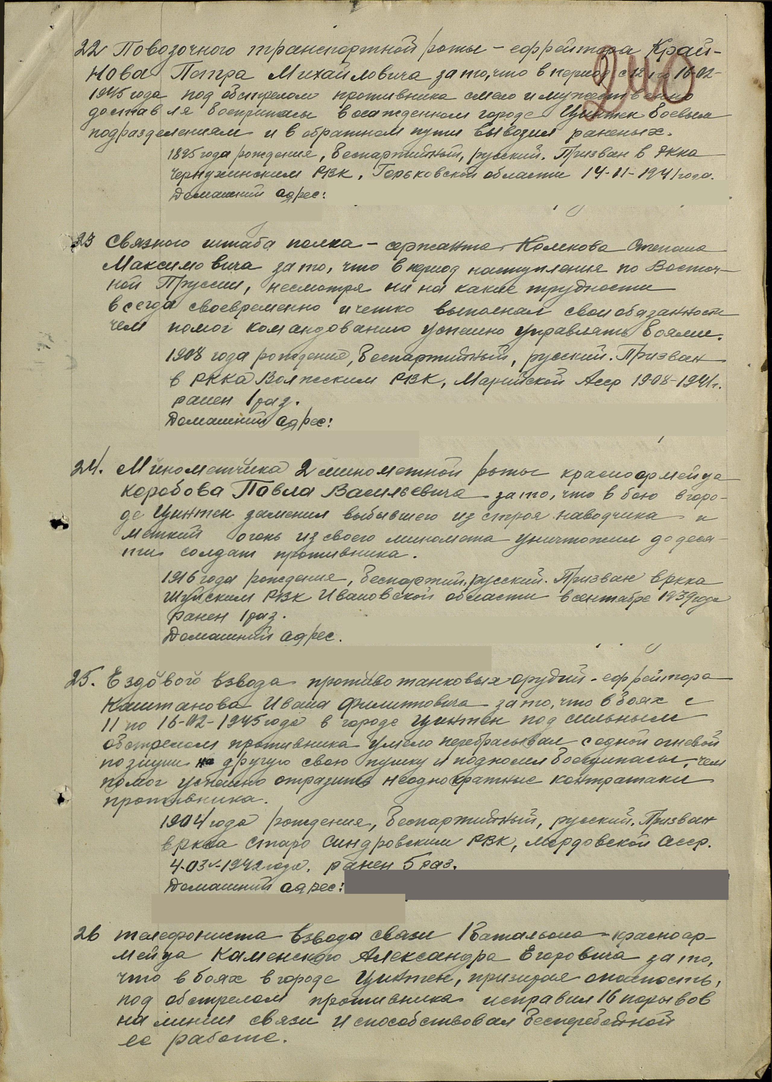 Выписка из приказа о награждении Крайнова Петра Михайловича медалью за боевые заслуги
