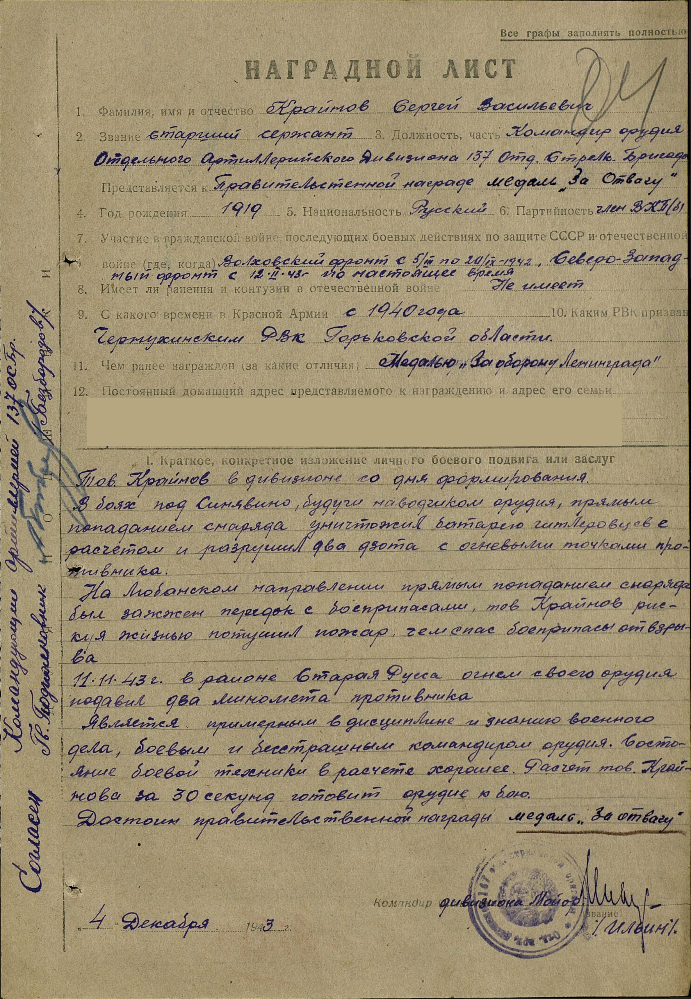 Наградной лист Крайнова Сергея Васильевича к медали за боевые заслуги