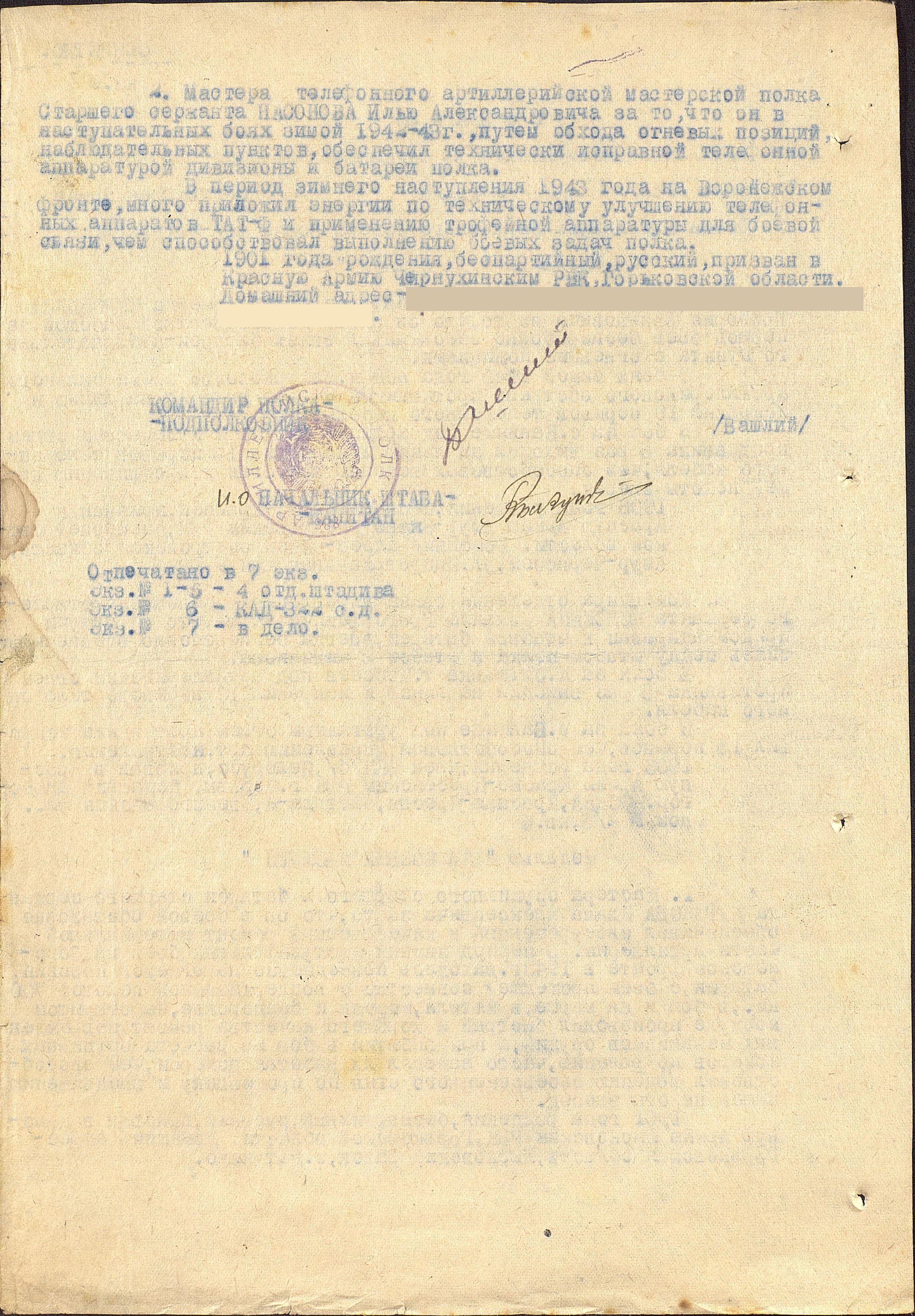 Приказ о награждении Насонова Ильи Александровича медалью за боевые заслуги