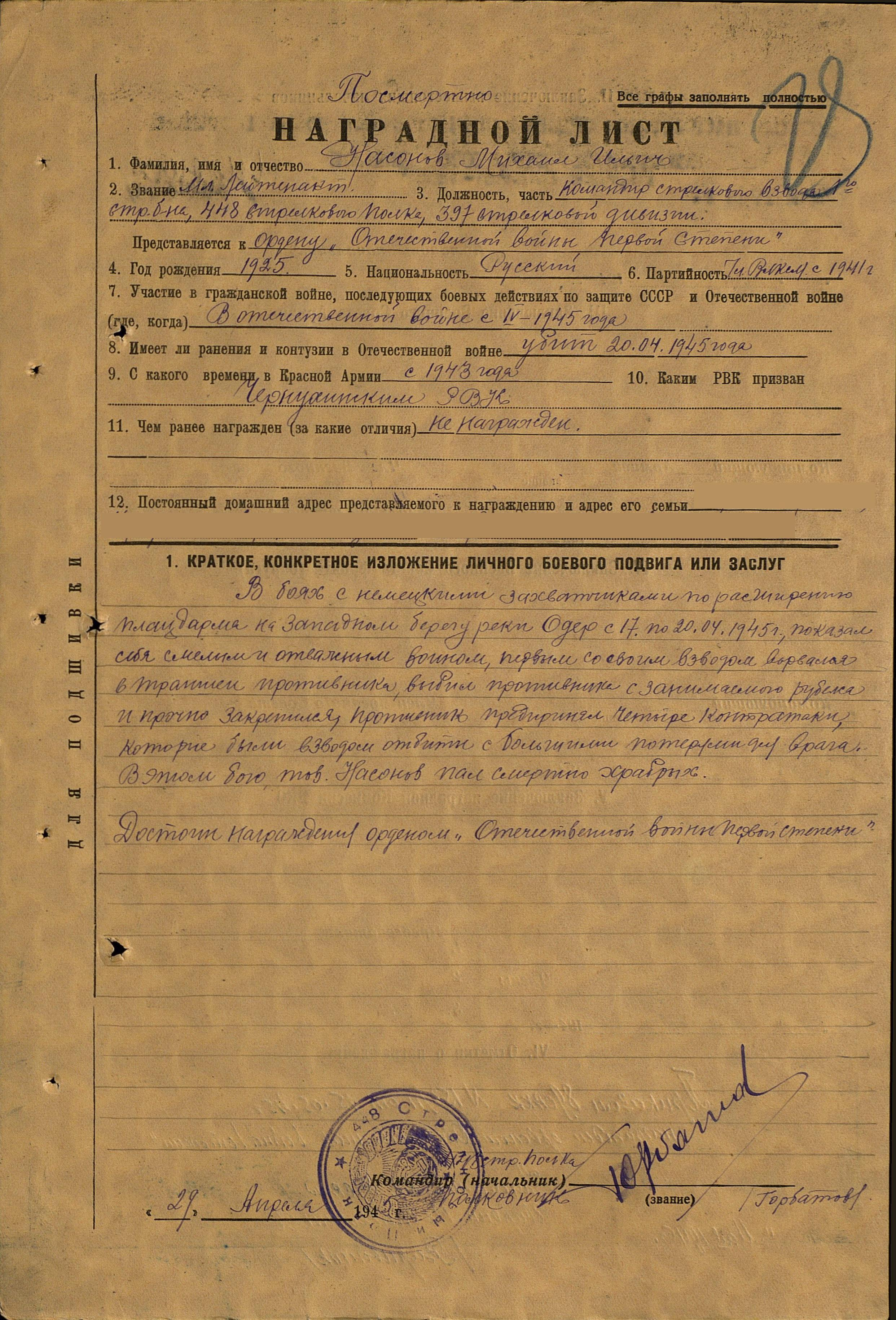 Наградной лист Насонова Михаила Ильича о представлении к награждению орденом Отечественной войны I степени