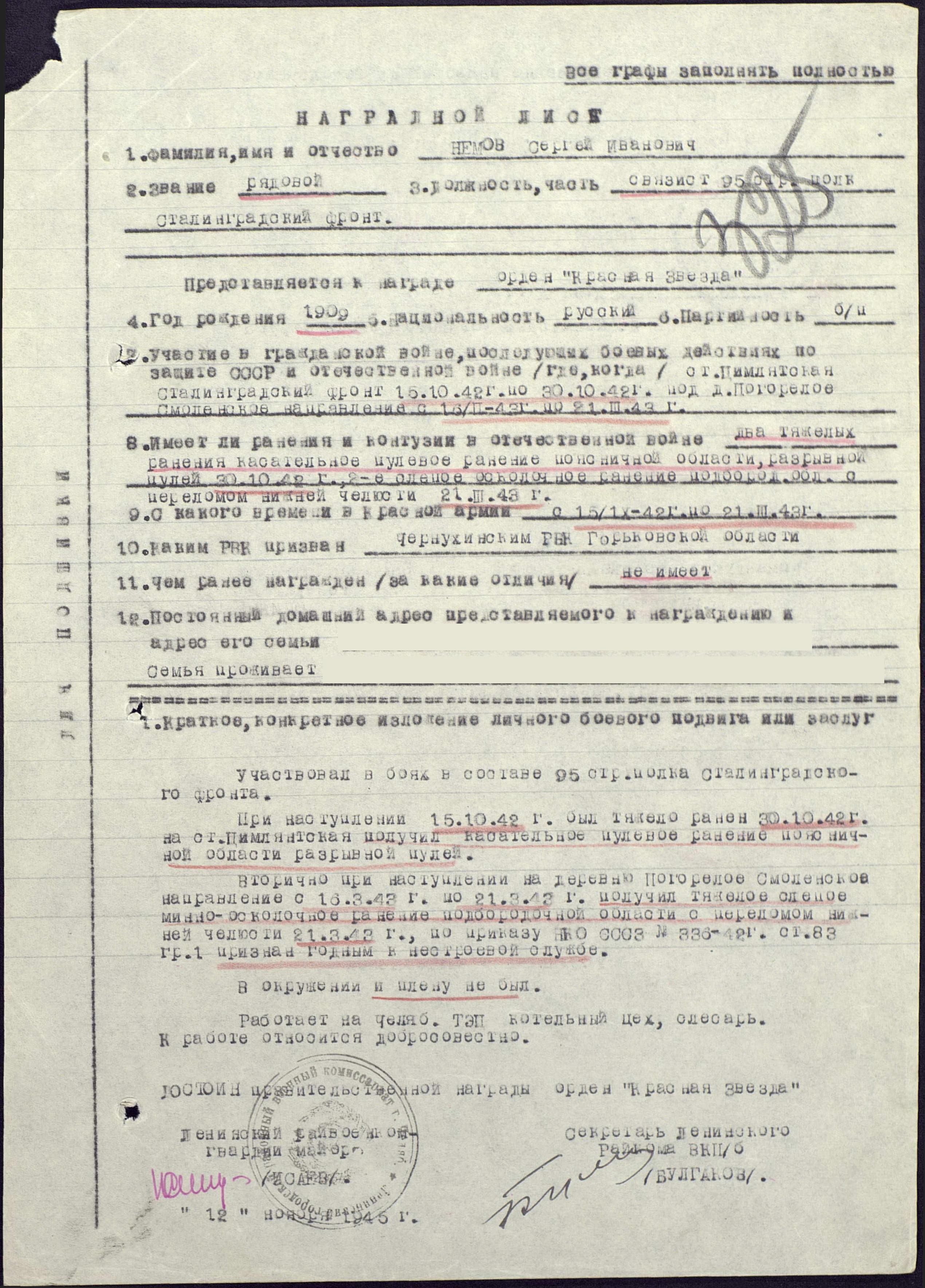 Наградной лист Кузина Александра Васильевича о представлении к награждению медалью за боевые заслуги