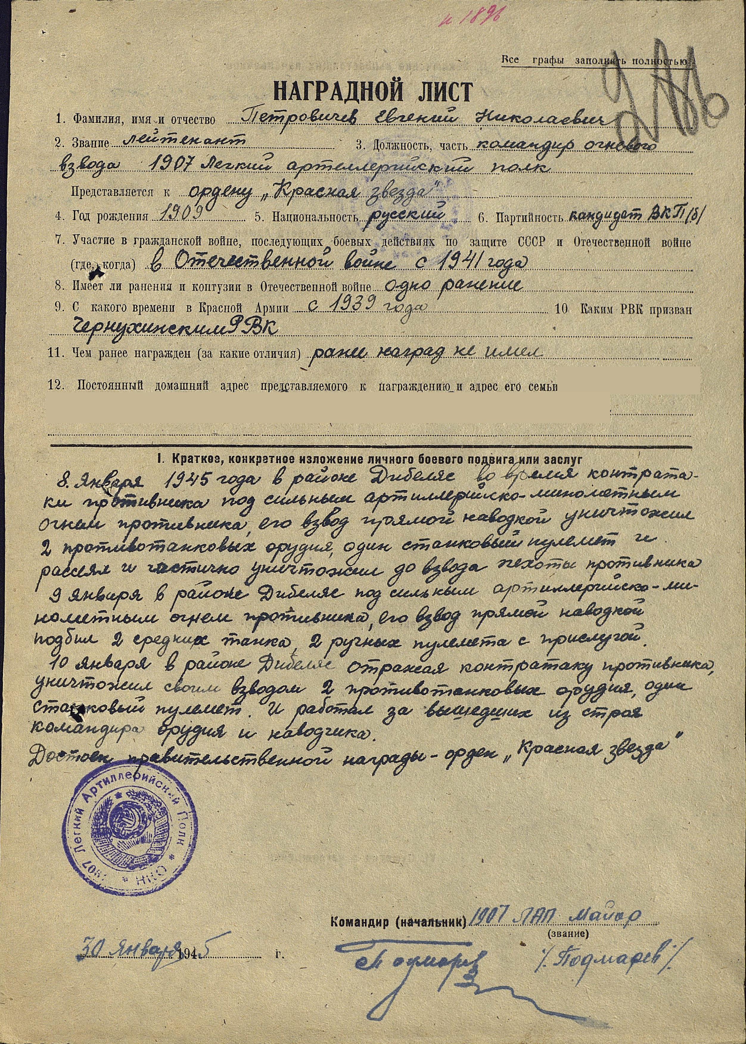 Наградной лист Петровичева Евгения Николаевича к ордену Красной Звезды