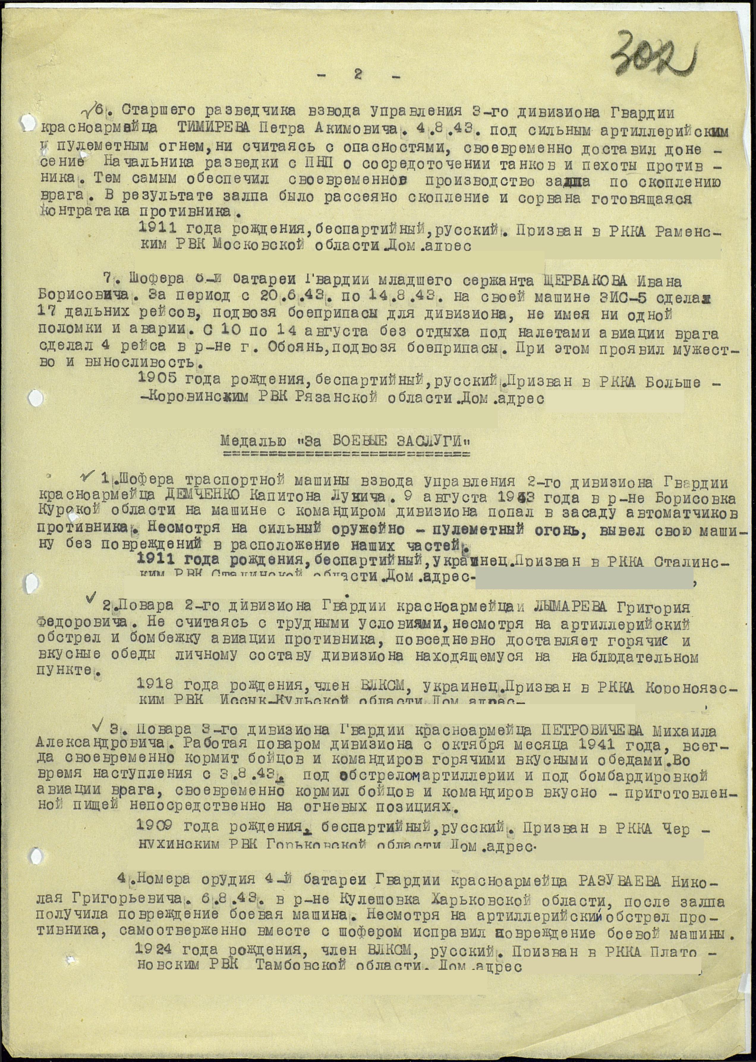 Наградной лист Петровичева Михаила Александровича о представлении к награждению медалью за боевые заслуги