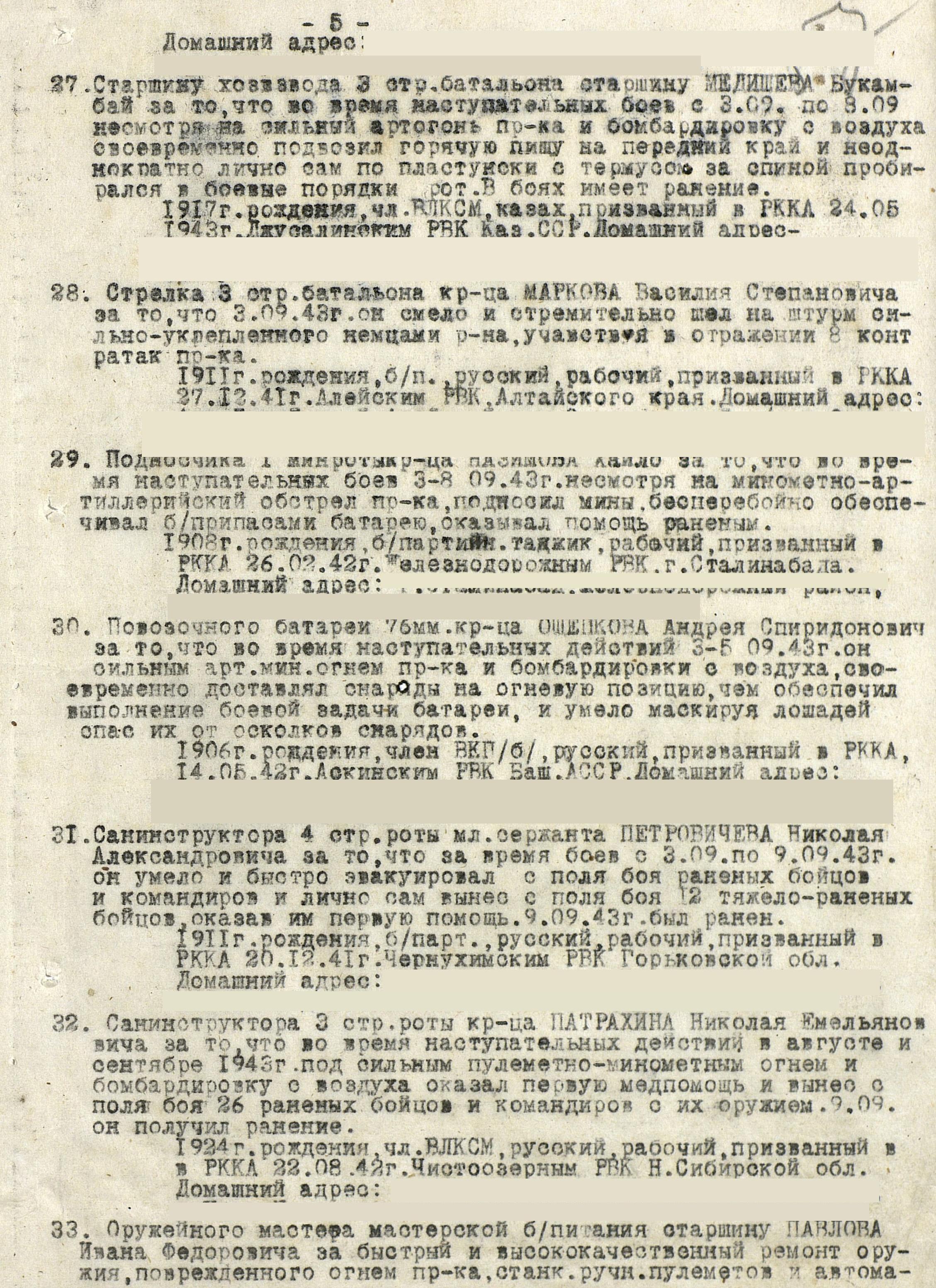 Наградной лист Данилова Петра Михайловича о представлении к награждению медалью за отвагу