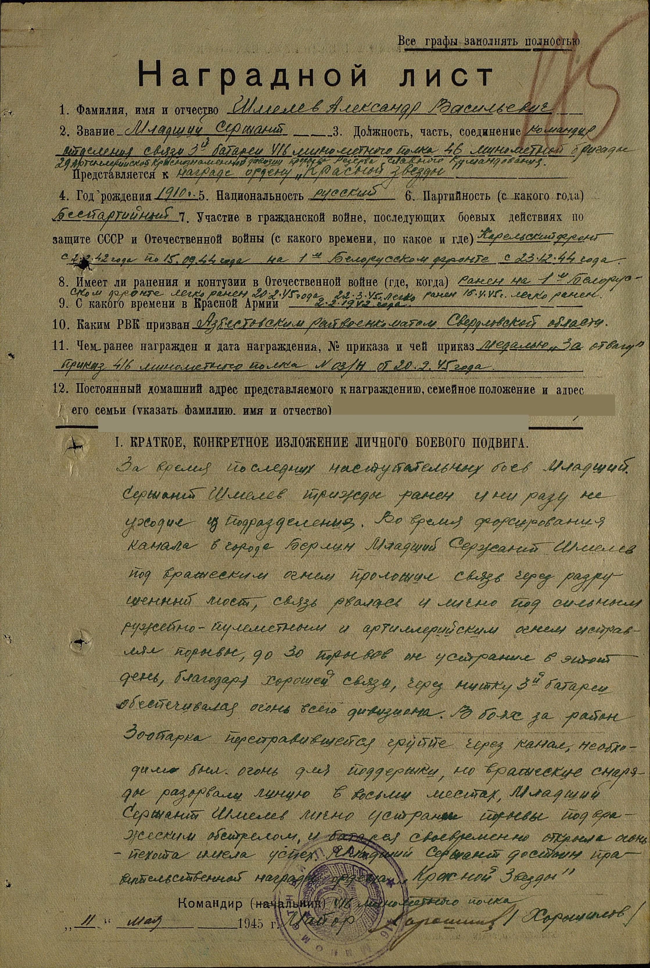 Наградной лист Шмелева Александра Васильевича орденом Красной Звезды