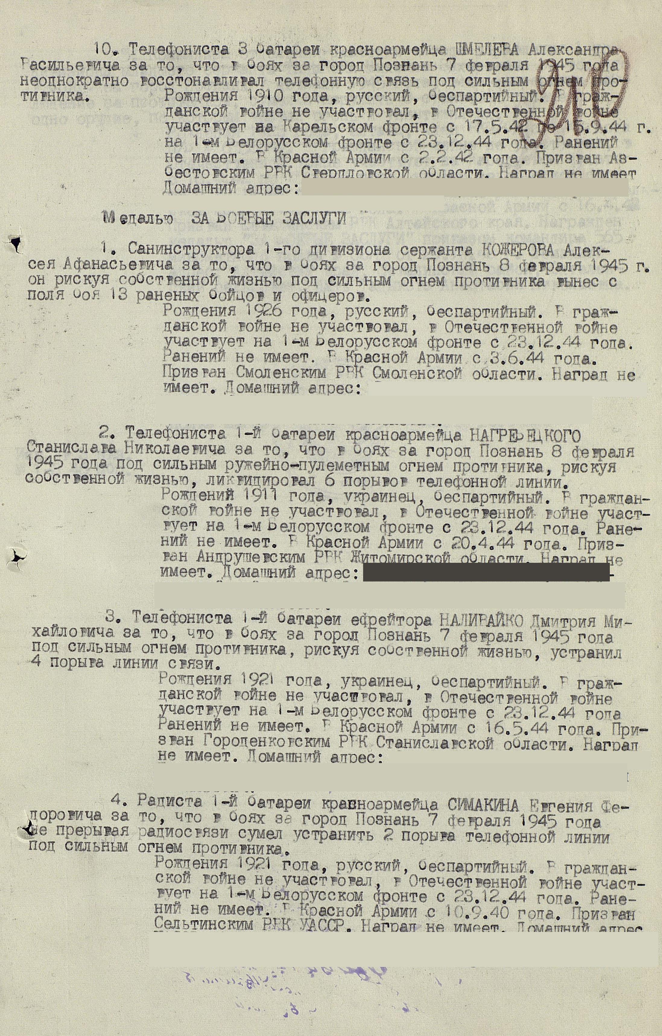 Из приказа о награждении Шмелева Александра Васильевича медалью за отвагу