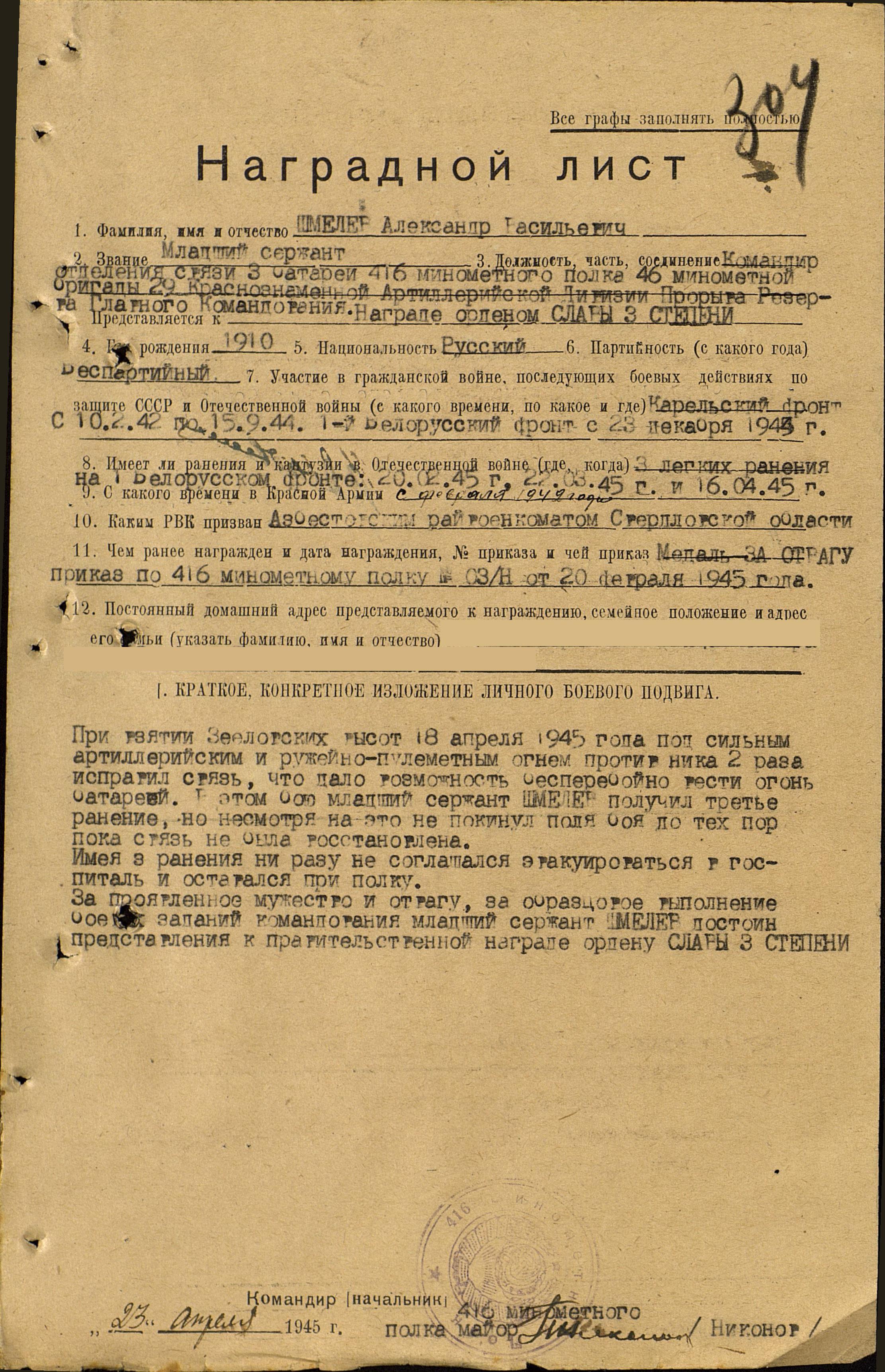 Из приказа о награждении Шмелева Александра Васильевича орденом Славы III степени