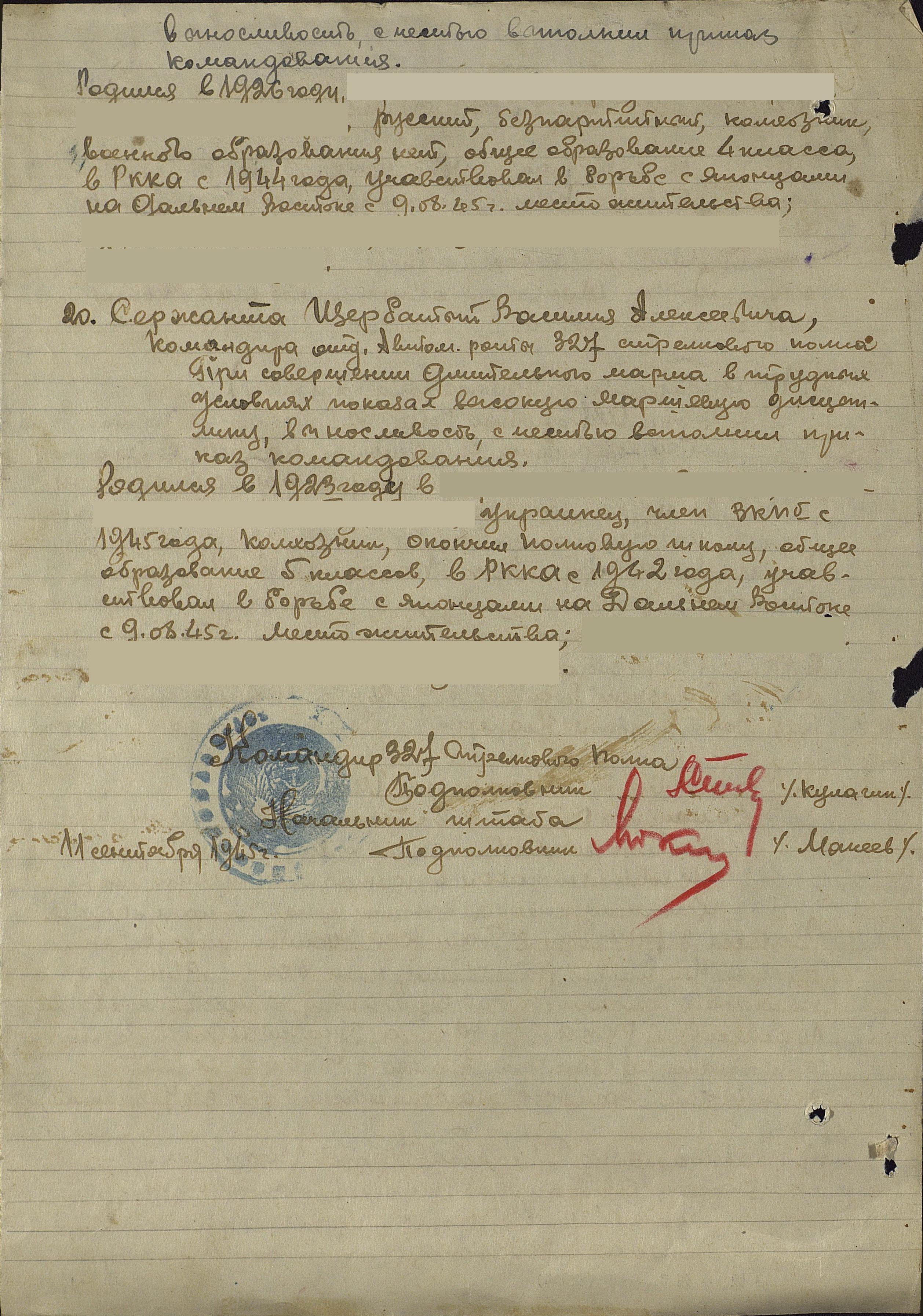 Приказ о награждении Шмелева Федора Ивановича медалью за боевые заслуги