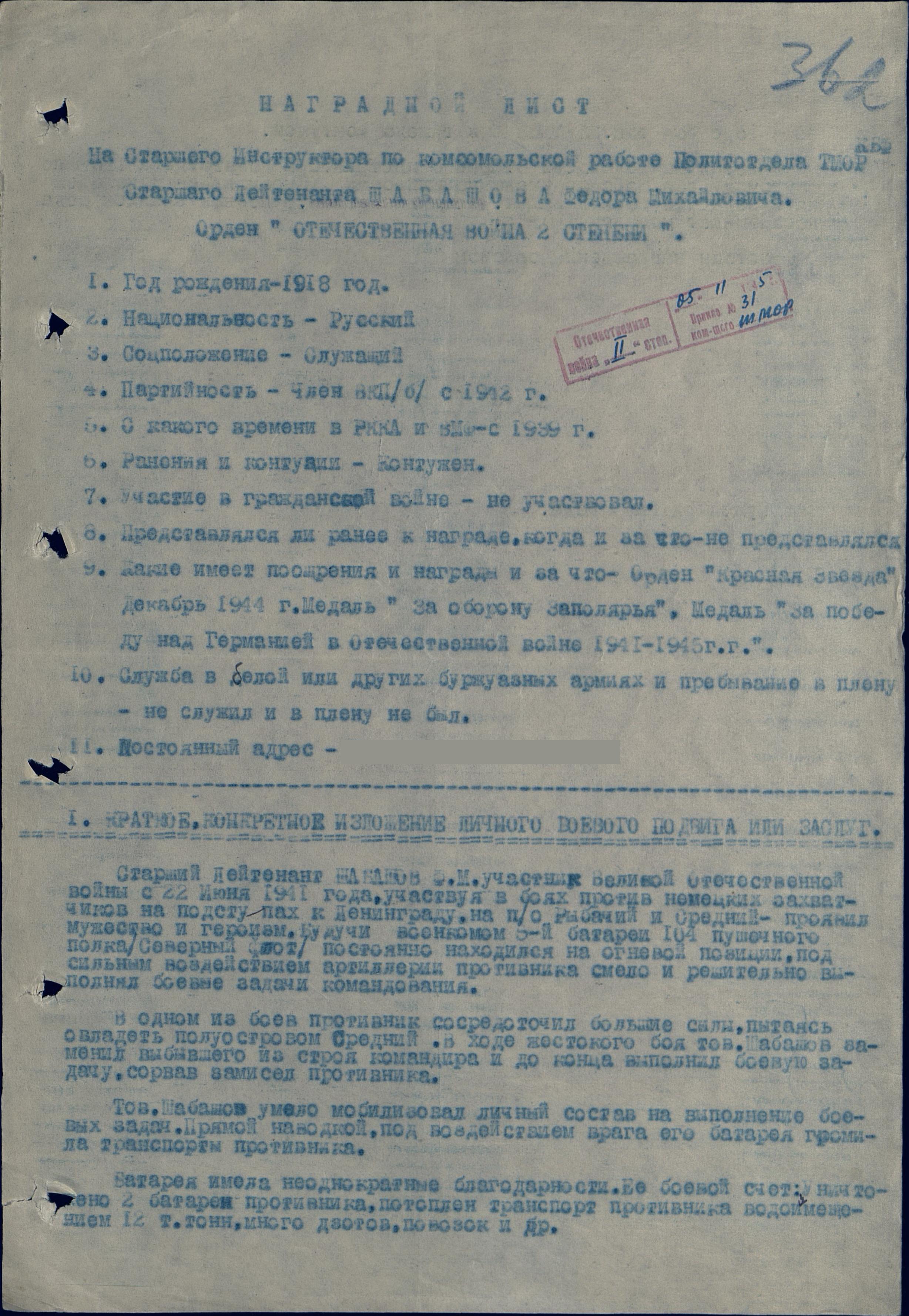 Наградной лист Шабашова Федора Михайловича о представлении к награждению орденом Отечественной войны II степени