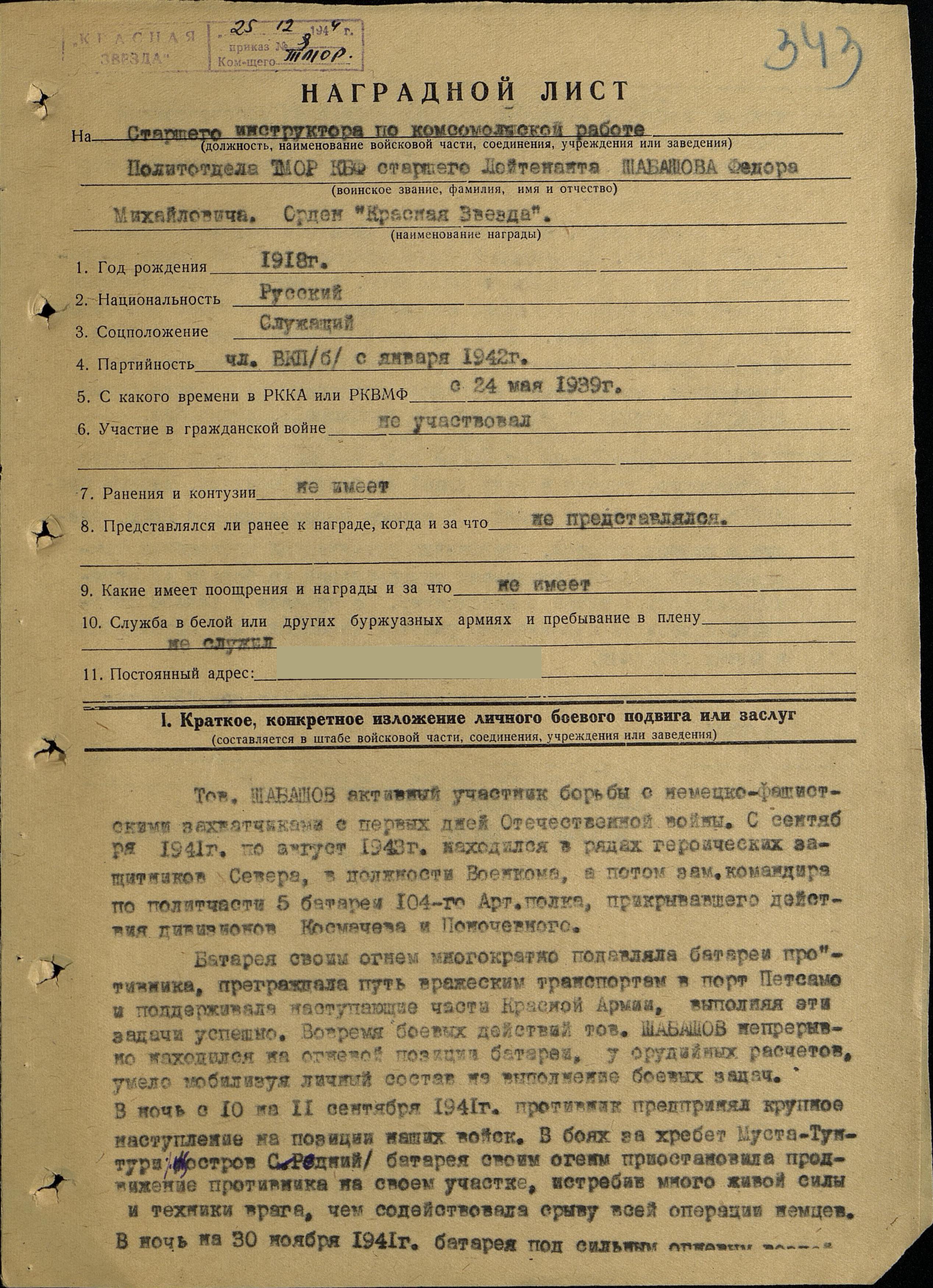 Наградной лист Шабашова Федора Михайловича орденом Красной Звезды