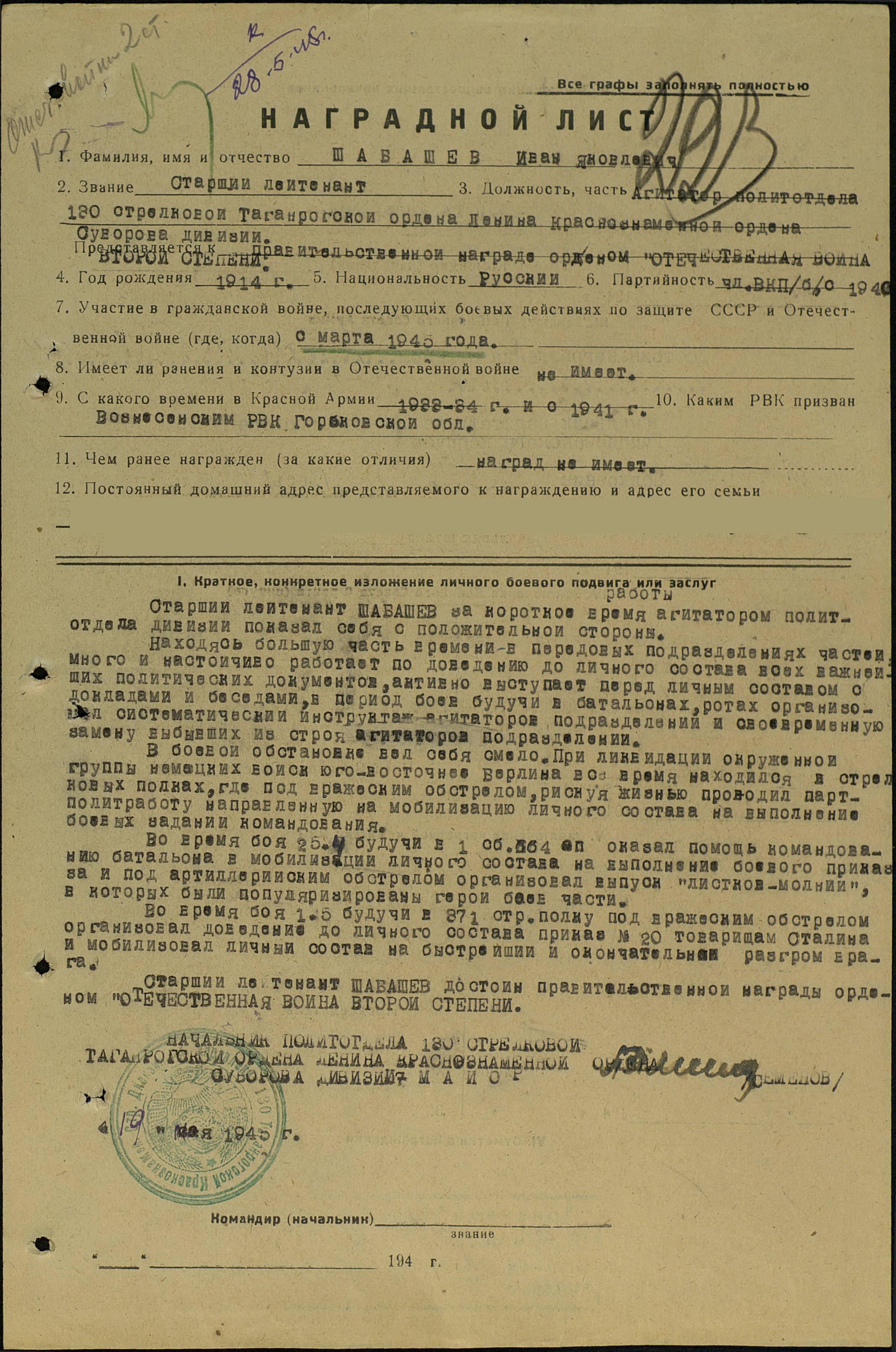 Наградной лист Шабашова Ивана Яковлевича о представлении к награждению орденом Отечественной войны II степени