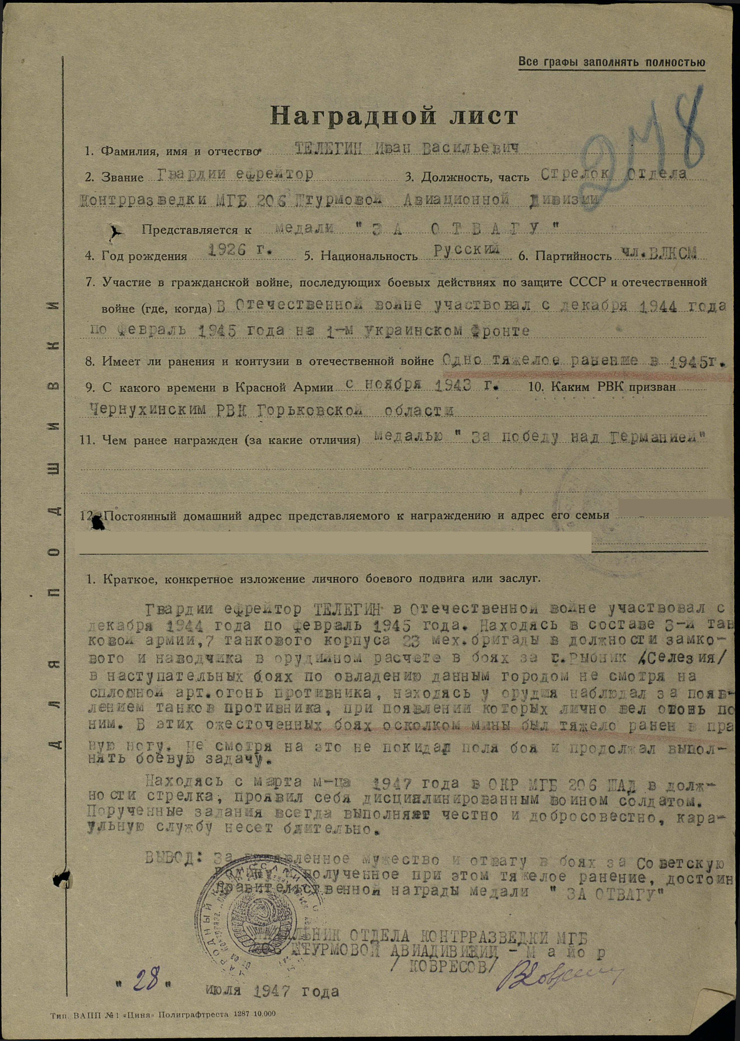 Наградной лист гвардии ефрейтора Телегина Ивана Васильевича медалью за Отвагу