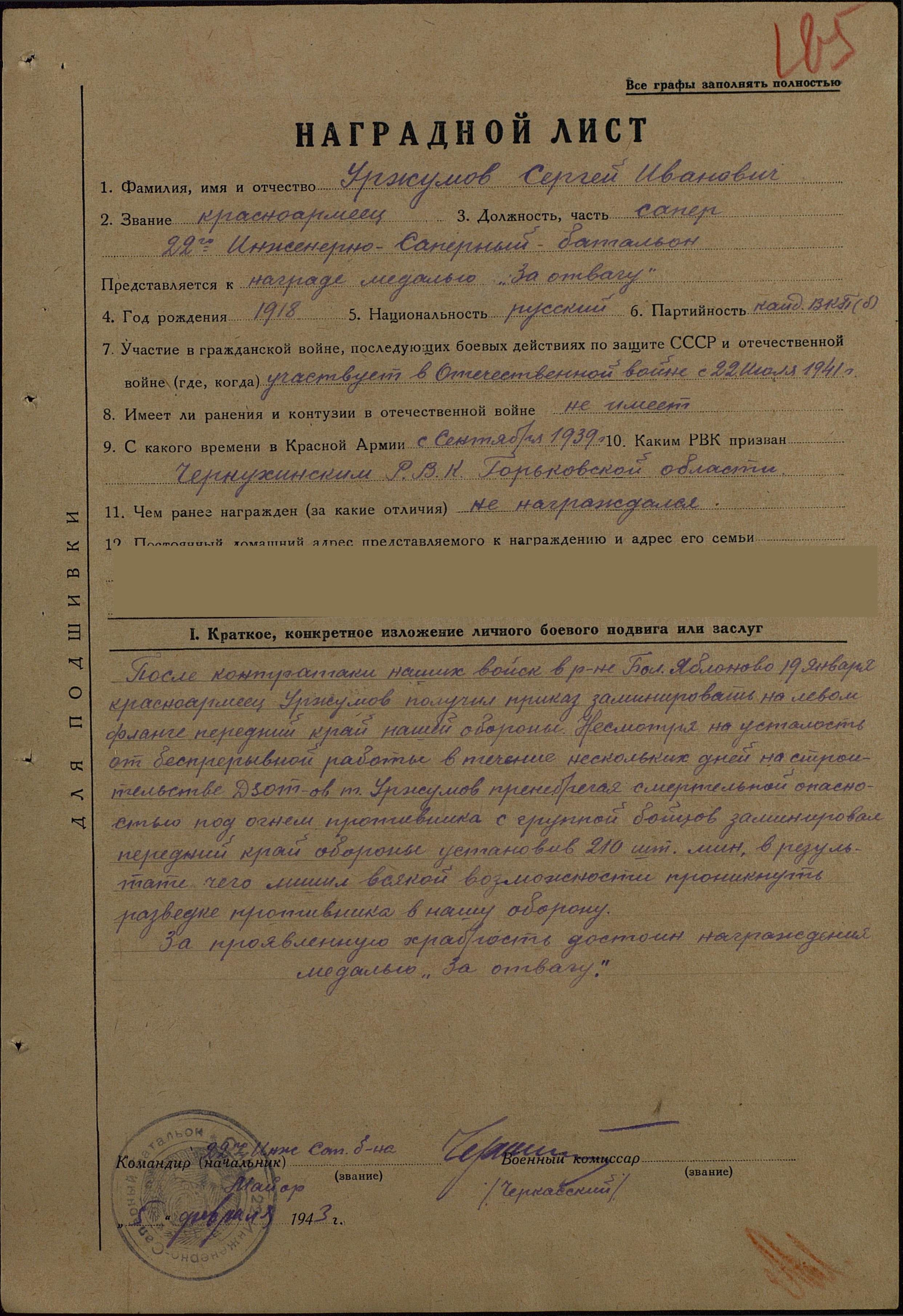 Наградной лист Уржумова Сергея Ивановича к медали за боевые заслуги
