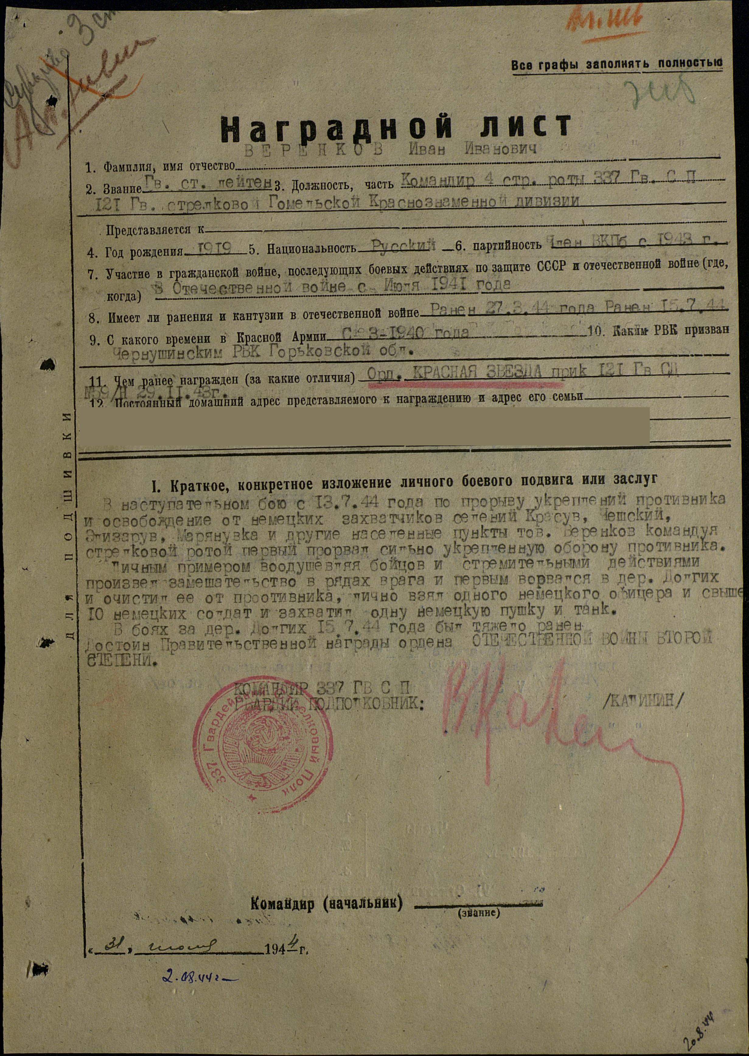 Наградной лист Веренкова Ивана Ивановича о представлении к награждению орденом Александра Невского