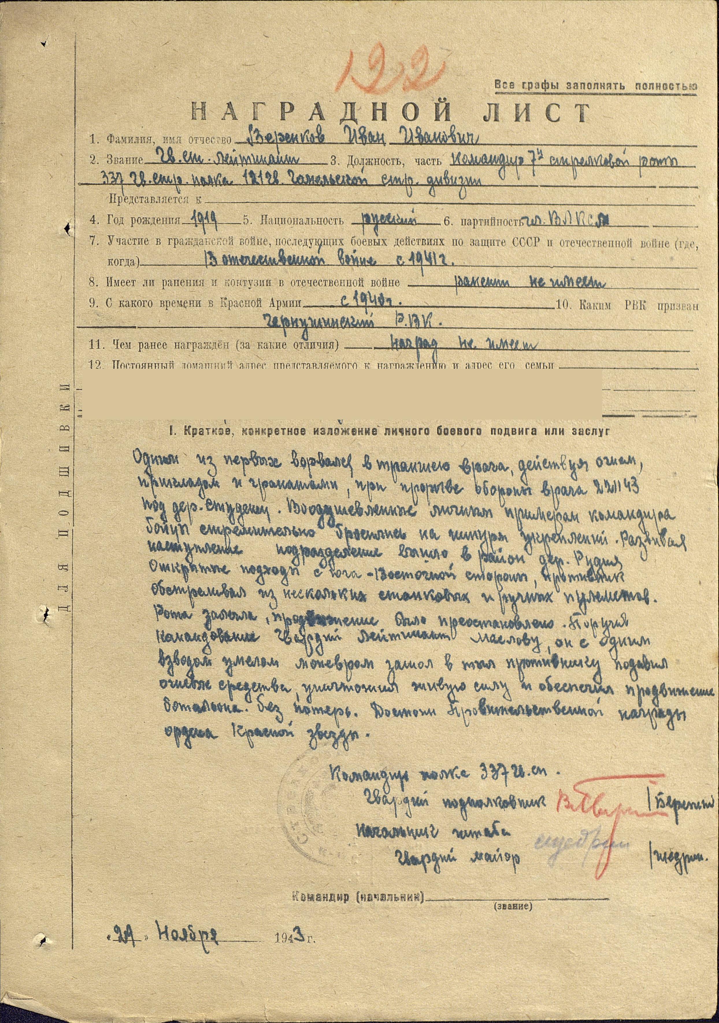 Наградной лист Телегина Алексеея Алексеевича орденом Красной Звезды