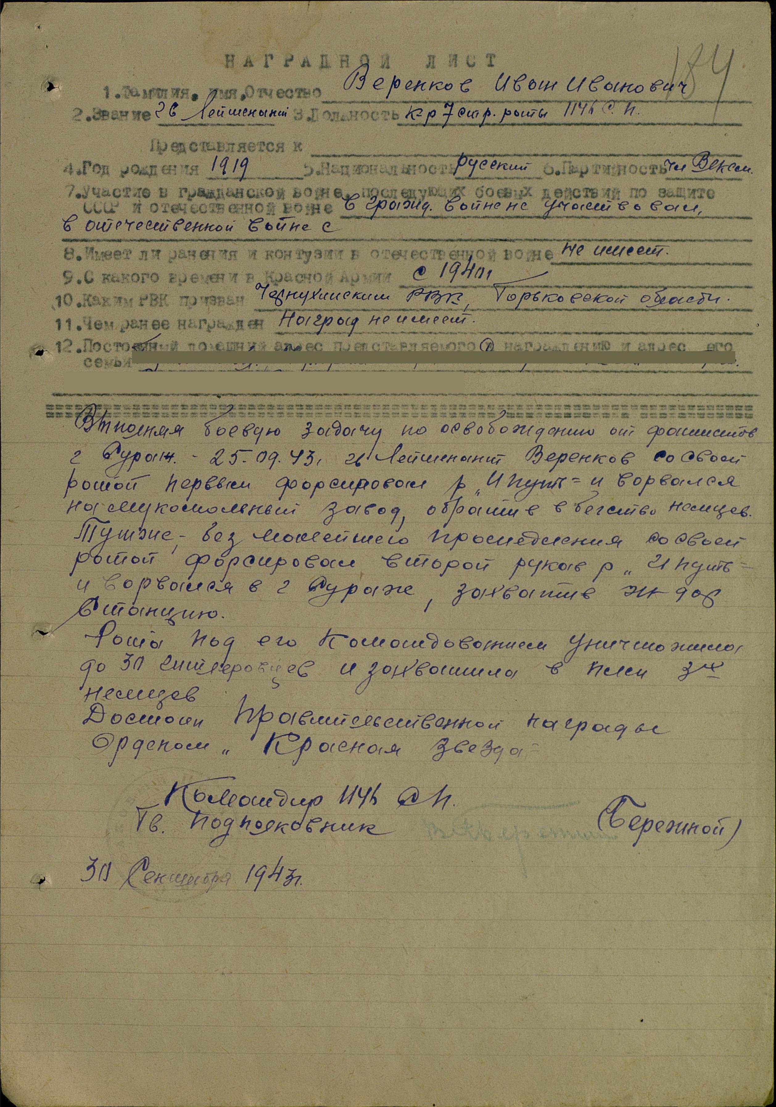Наградной лист Веренкова Ивана Ивановича орденом Красной Звезды
