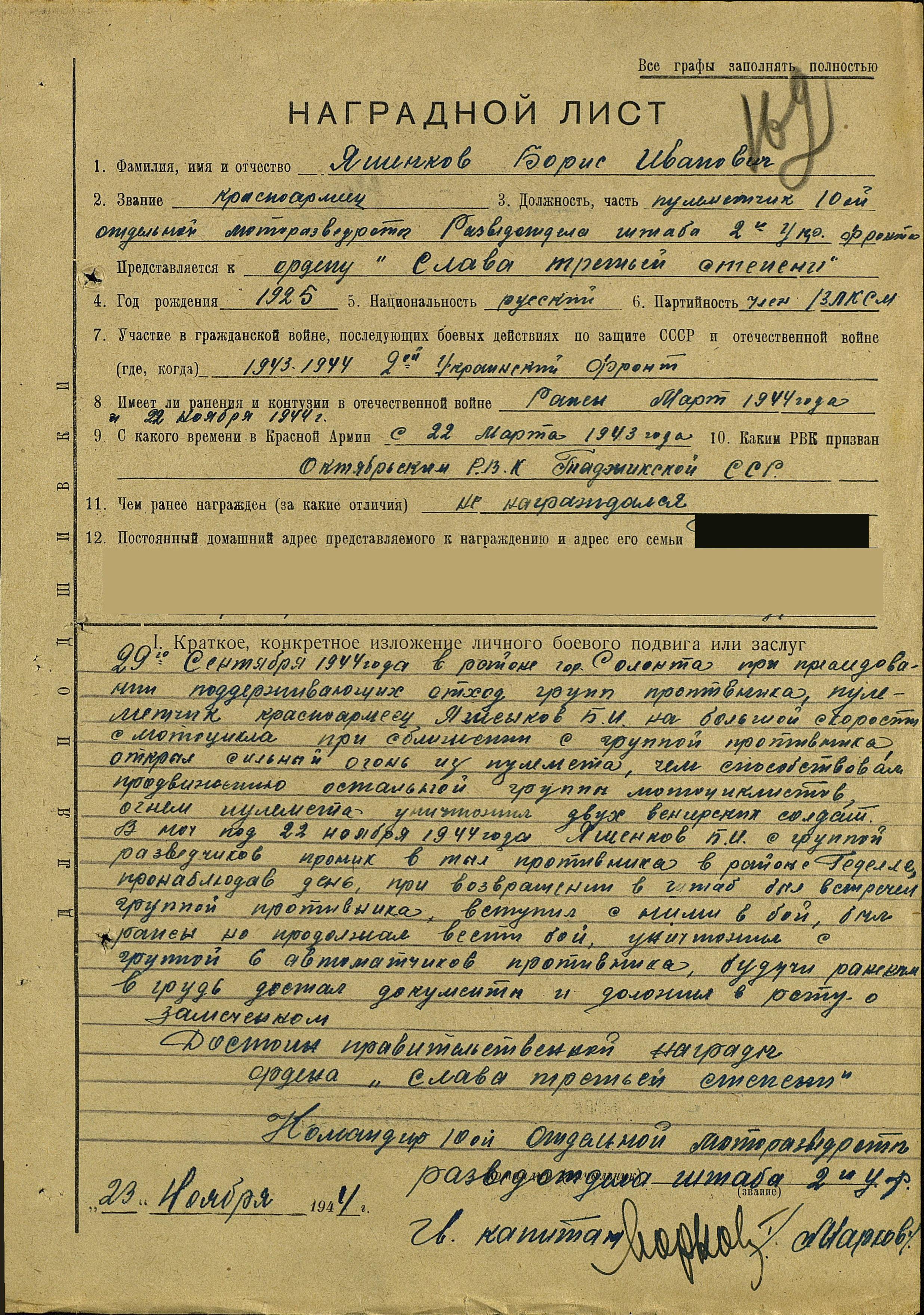 Наградной лист к ордену Славы III степени Яшенкова Бориса Ивановича