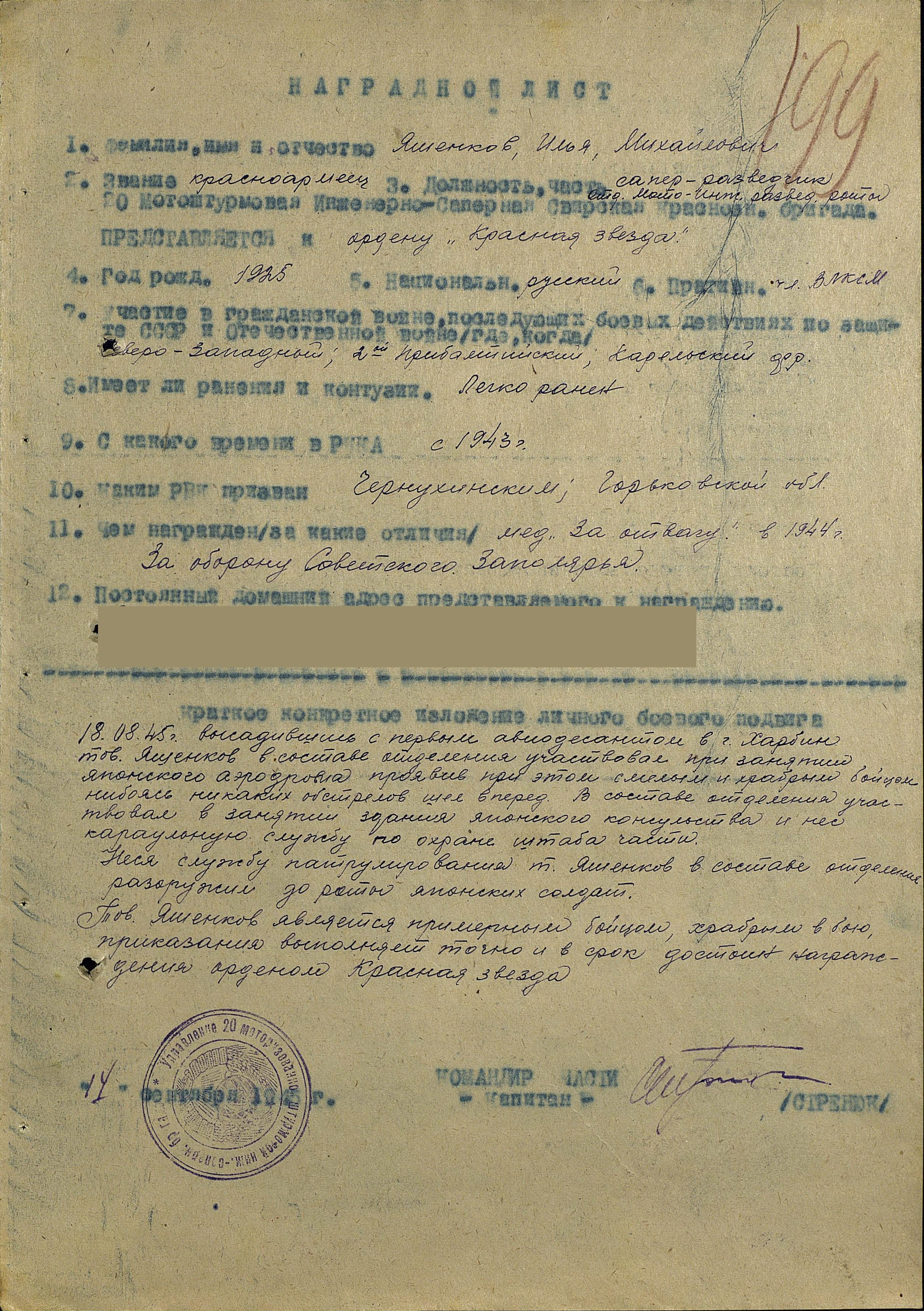 Наградной лист Яшенкова Ильи Михайловича орденом Красной Звезды
