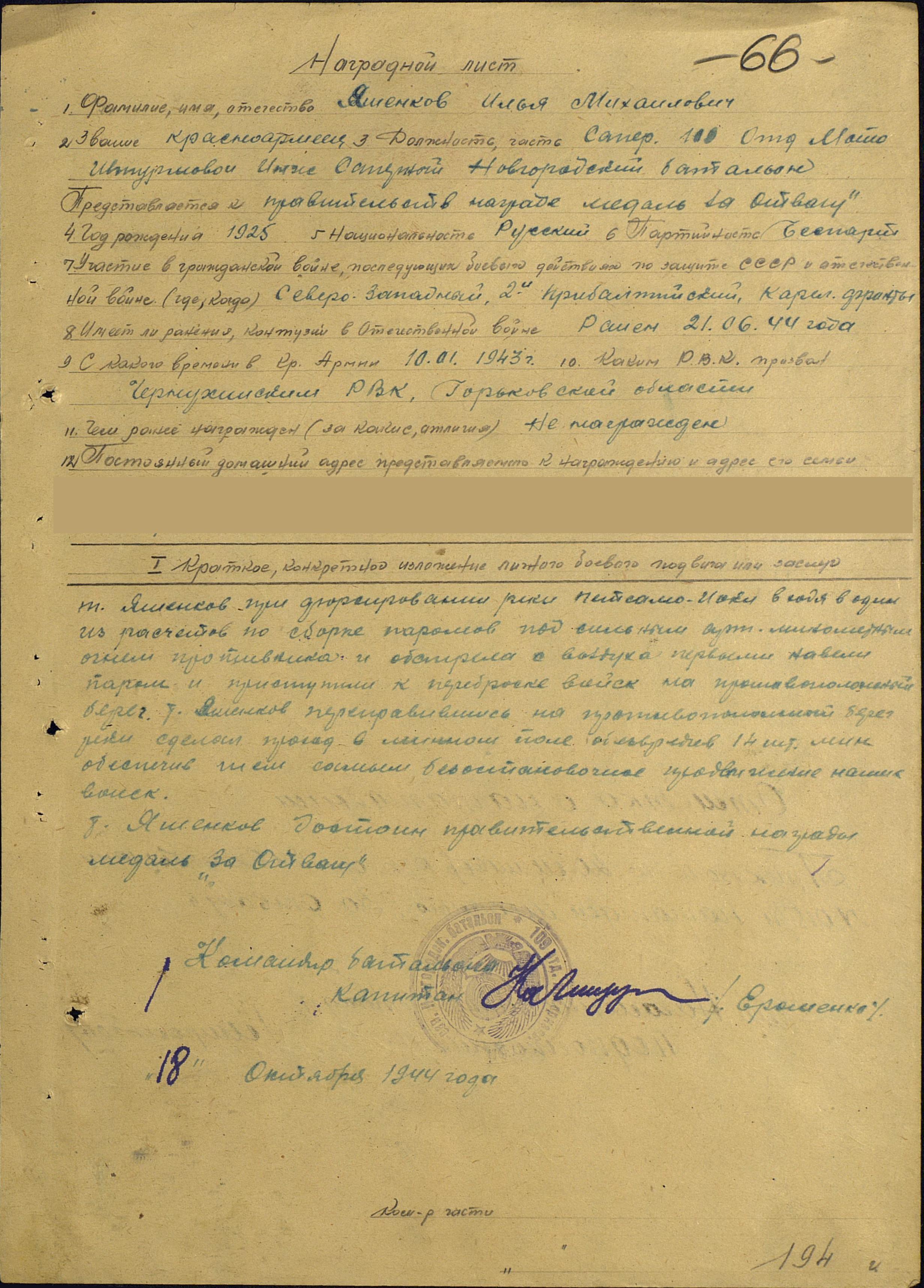 Наградной лист о награждении красноармейца Яшенкова Илью Михайловича медалью за Отвагу