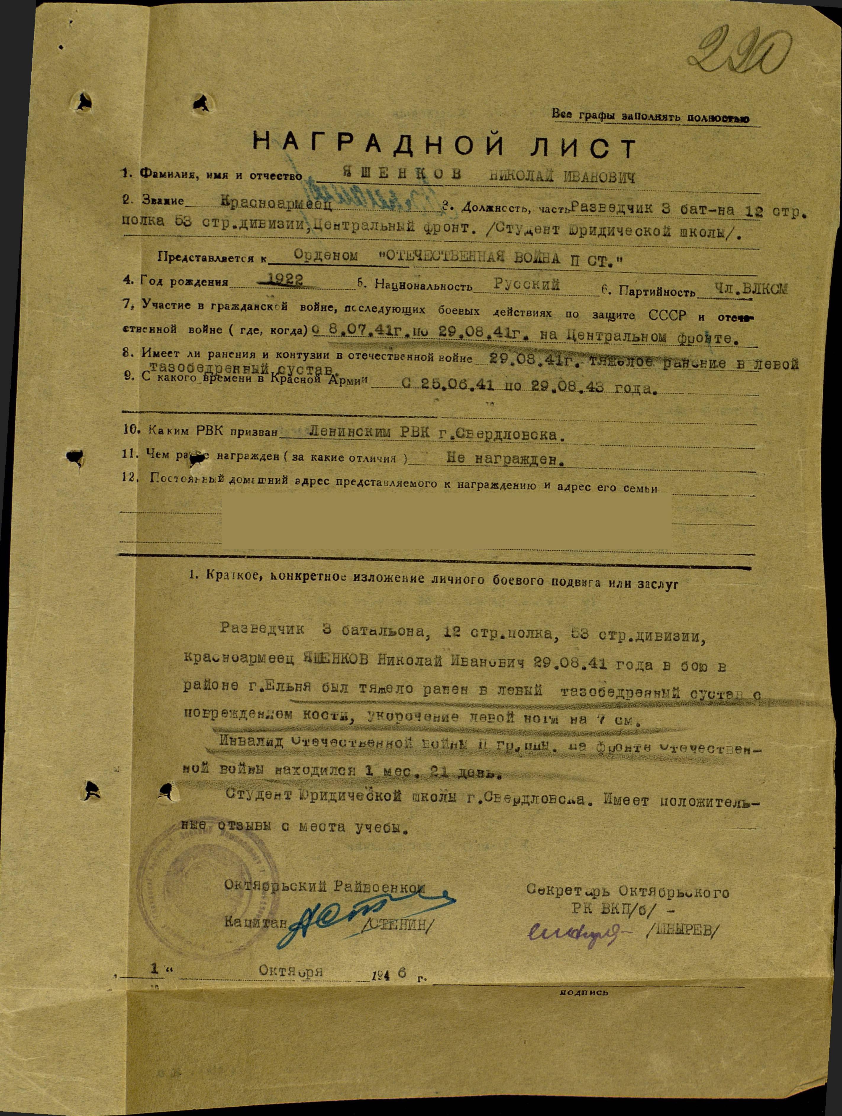 Наградной лист Яшенкова Николая Ивановича о представлении к награждению орденом Отечественной войны II степени